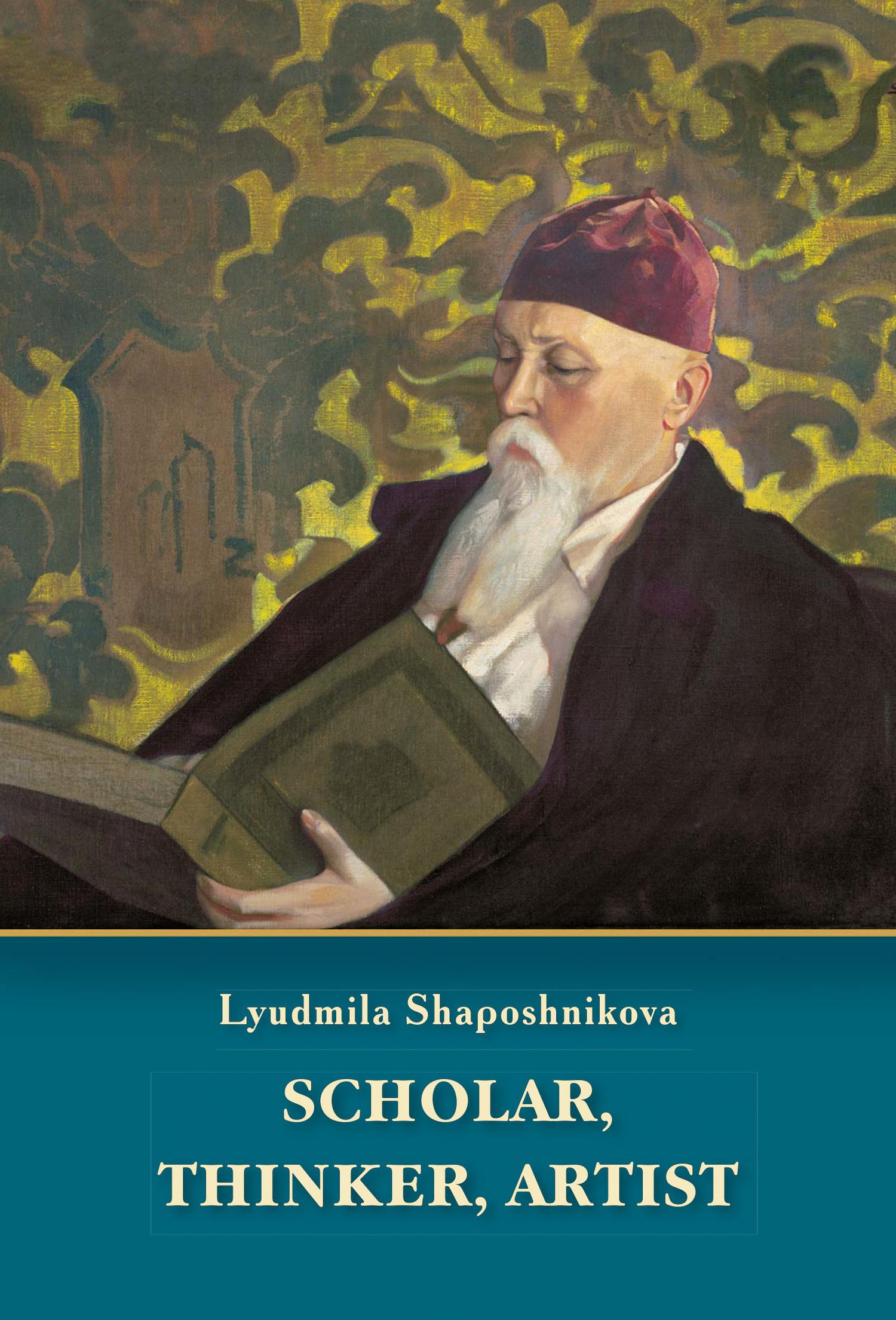 Л. В. Шапошникова Scholar, thinker, artist prototype