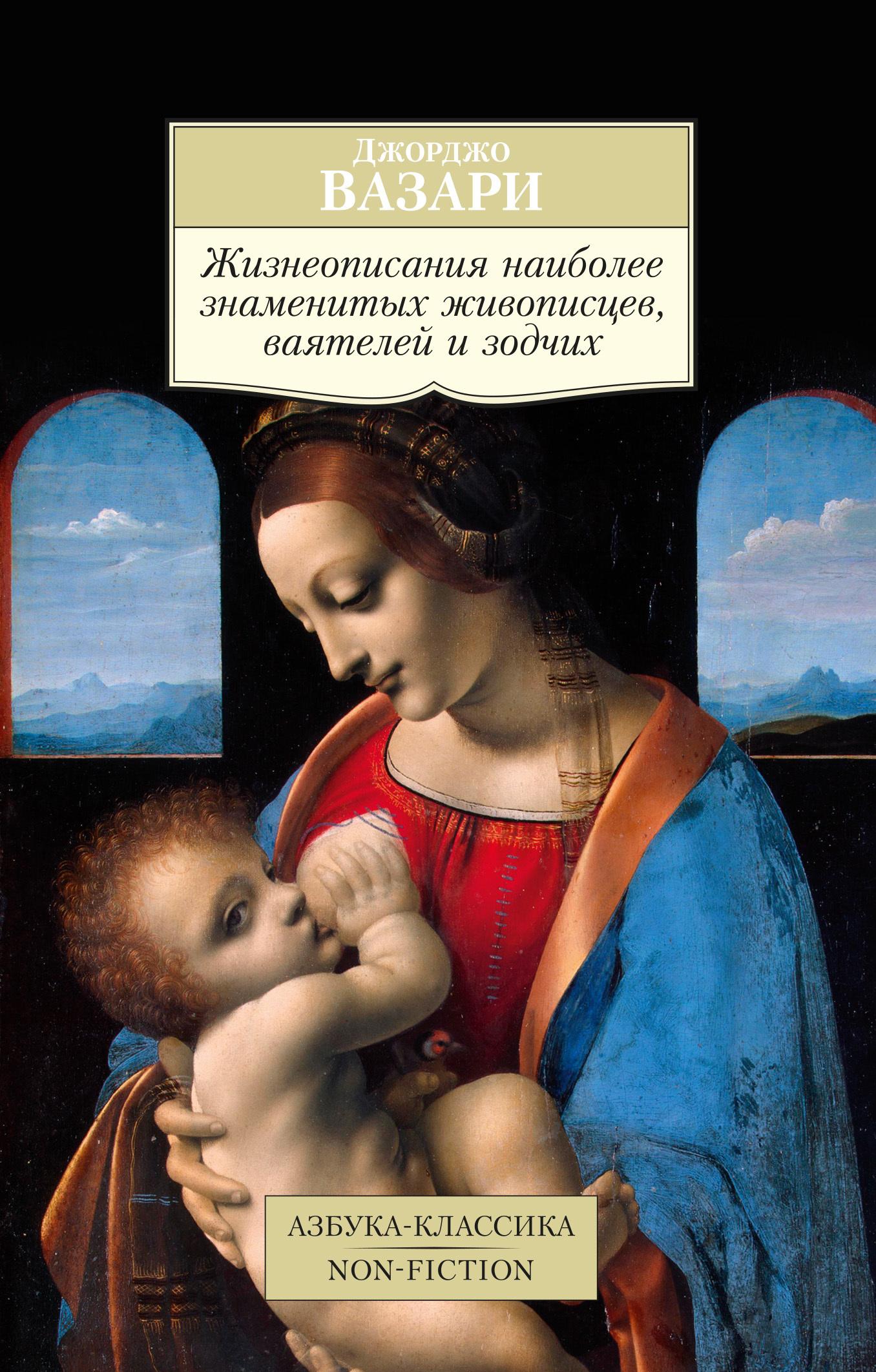Обложка книги Жизнеописания наиболее знаменитых живописцев, ваятелей и зодчих, автор Джорджо Вазари