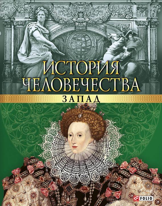 Валентина Скляренко, Илья Вагман - История человечества. Запад