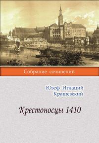 Юзеф Игнаций Крашевский - Крестоносцы 1410
