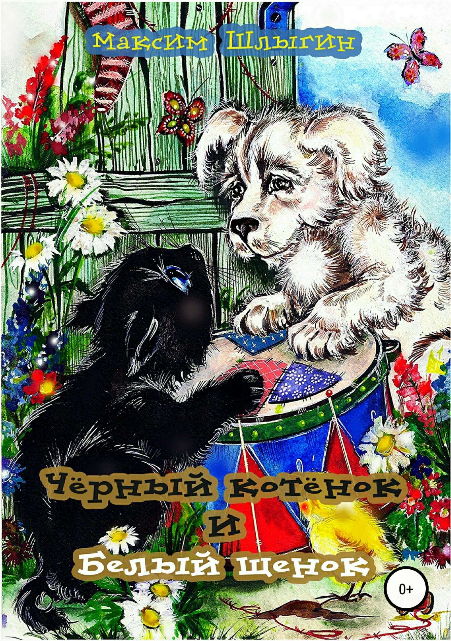 Максим Шлыгин, Артемий Волынский - Чёрный котёнок и белый щенок