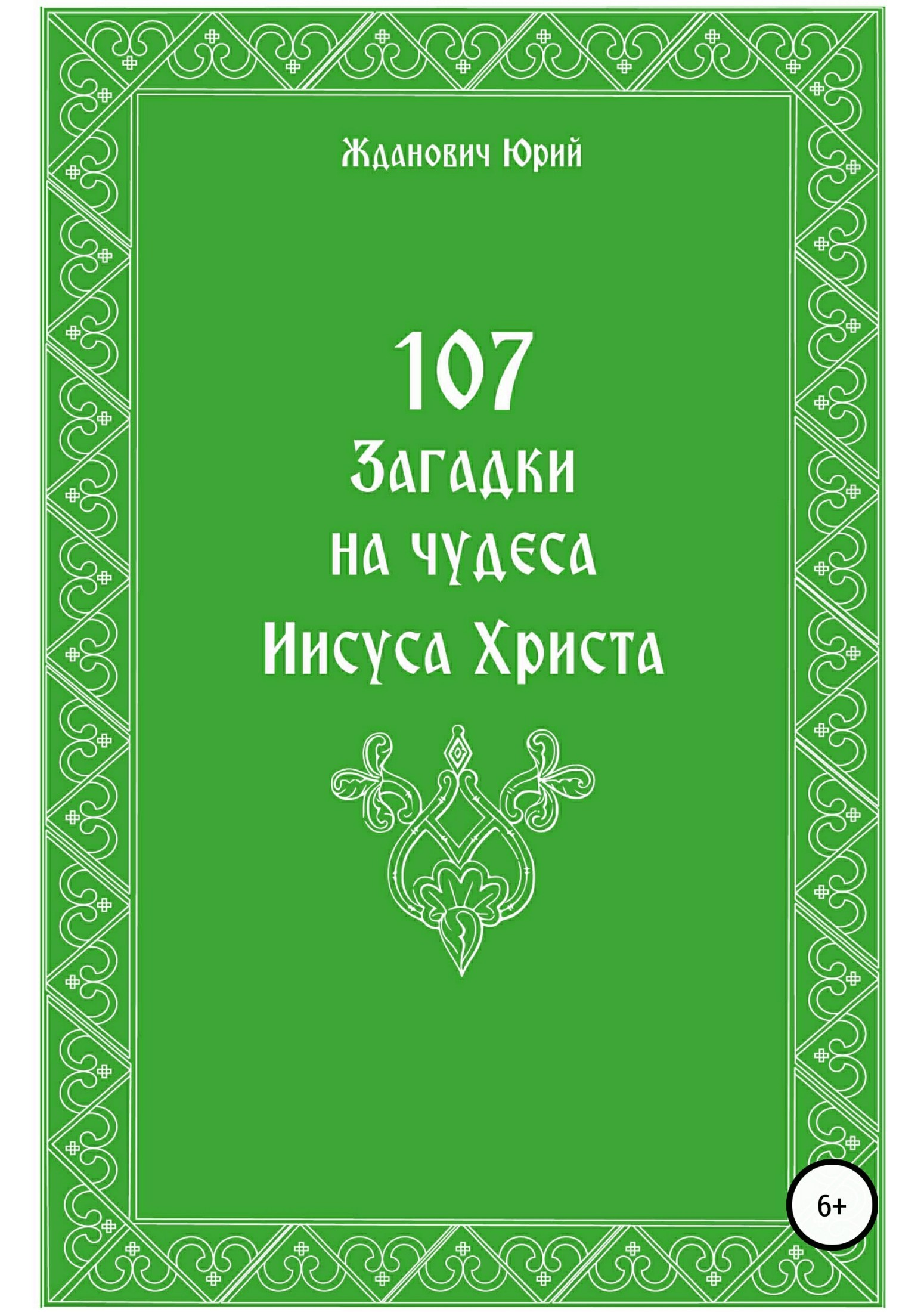 107 загадок на чудеса Иисуса Христа