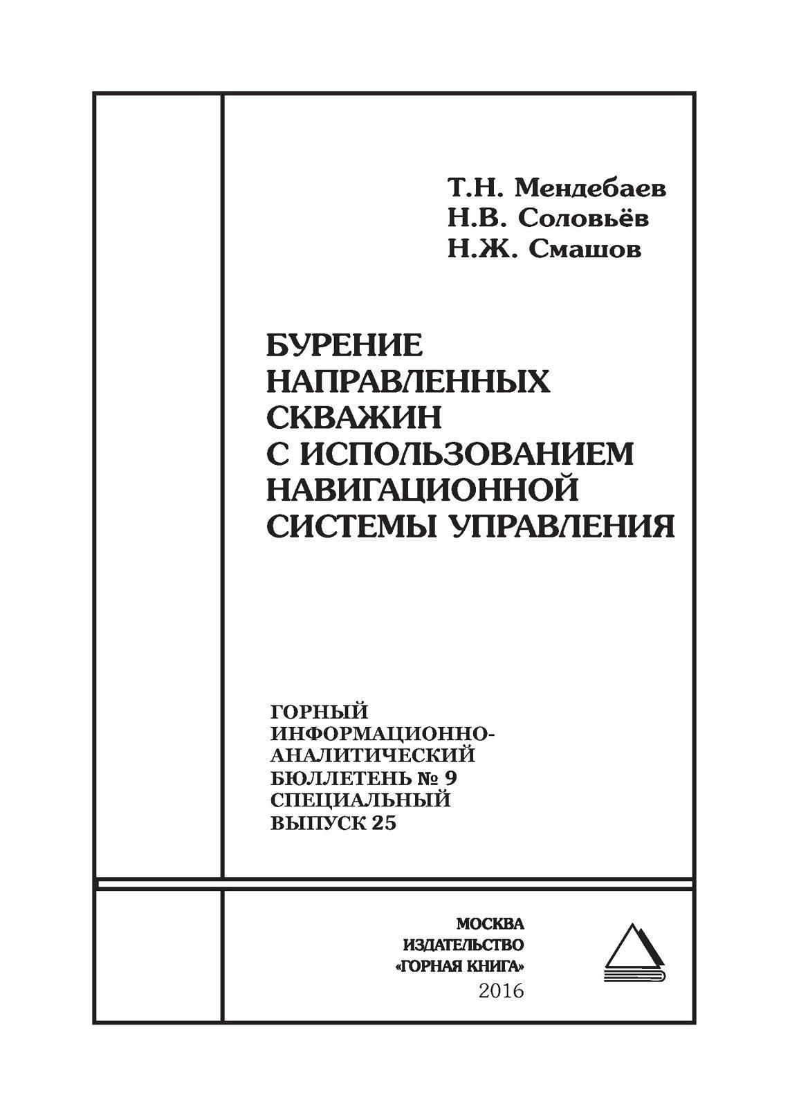 Т. Н. Мендебаев Бурение направленных скважин с использованием навигационной системы управления