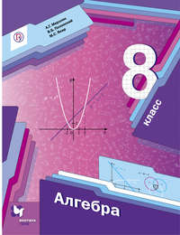- Алгебра. 8 класс