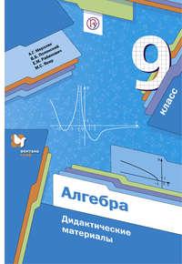 А. Г. Мерзляк - Алгебра. Дидактические материалы. 9 класс