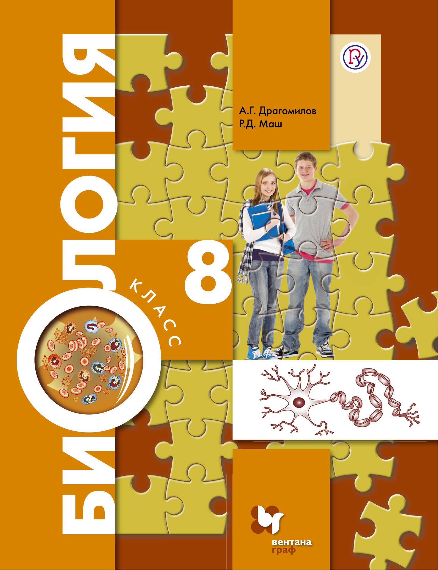 скачать учебник по биологии 8 класс драгомилов маш pdf