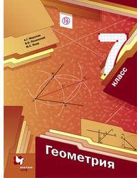 - Геометрия. 7 класс