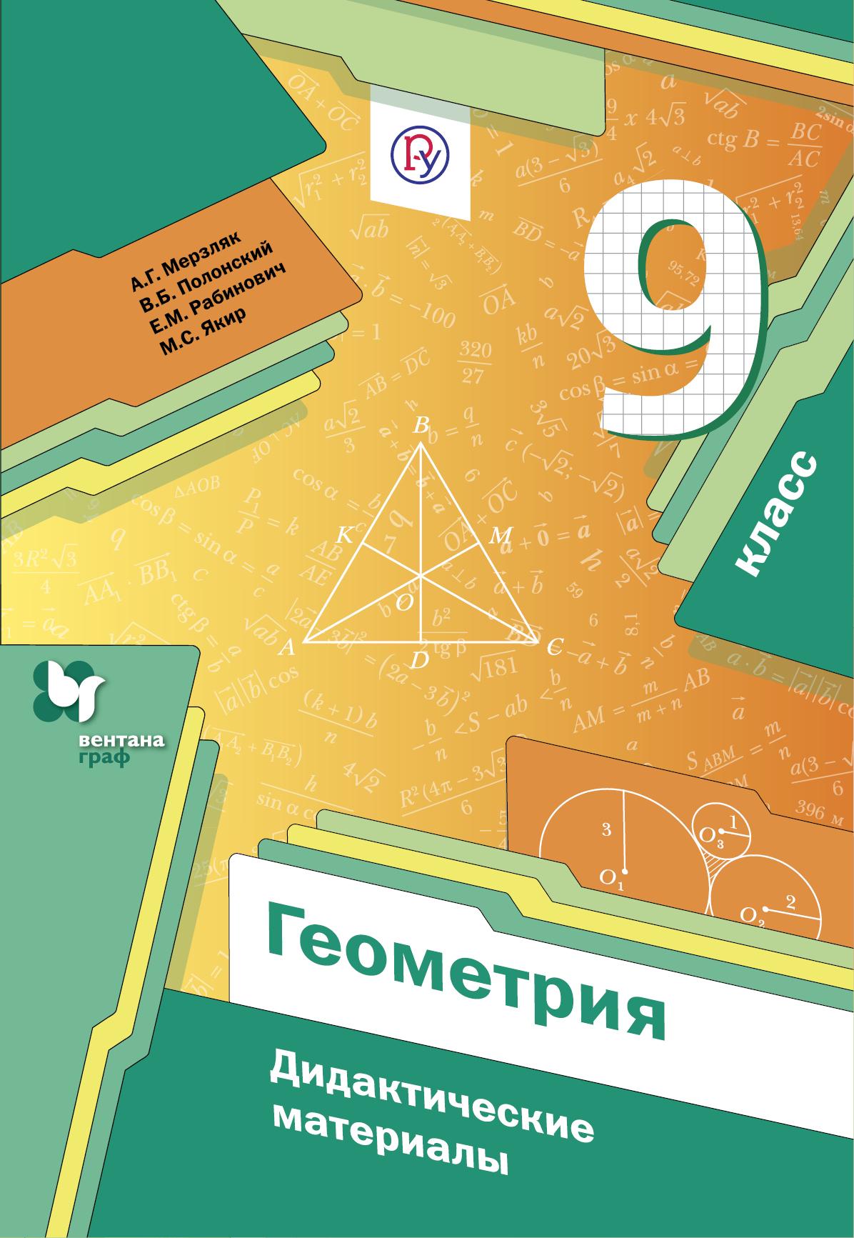 Обложка книги Геометрия. Дидактические материалы. 9 класс, автор А. Г. Мерзляк