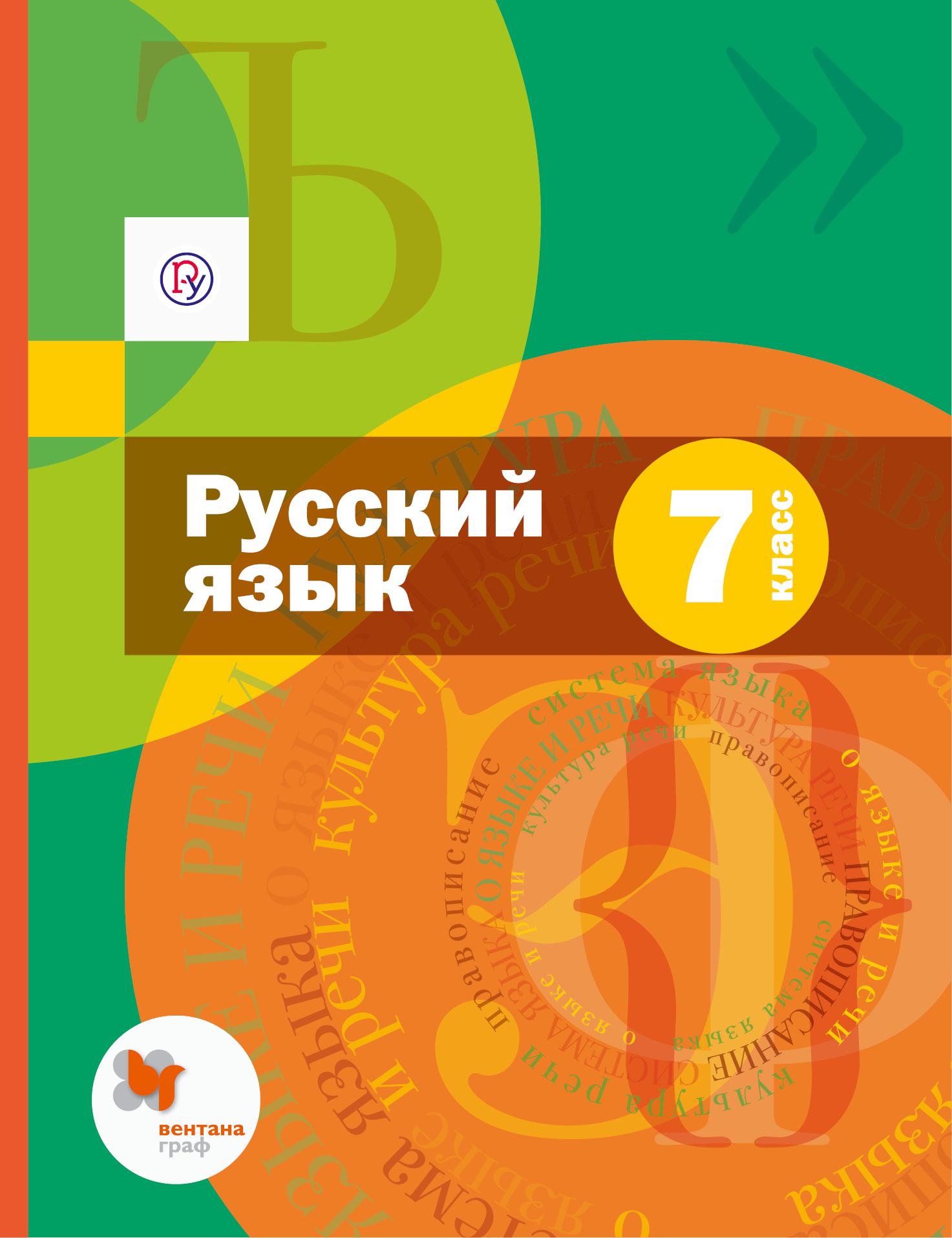 гдз по русскому 5 класс вентана граф шмелёва