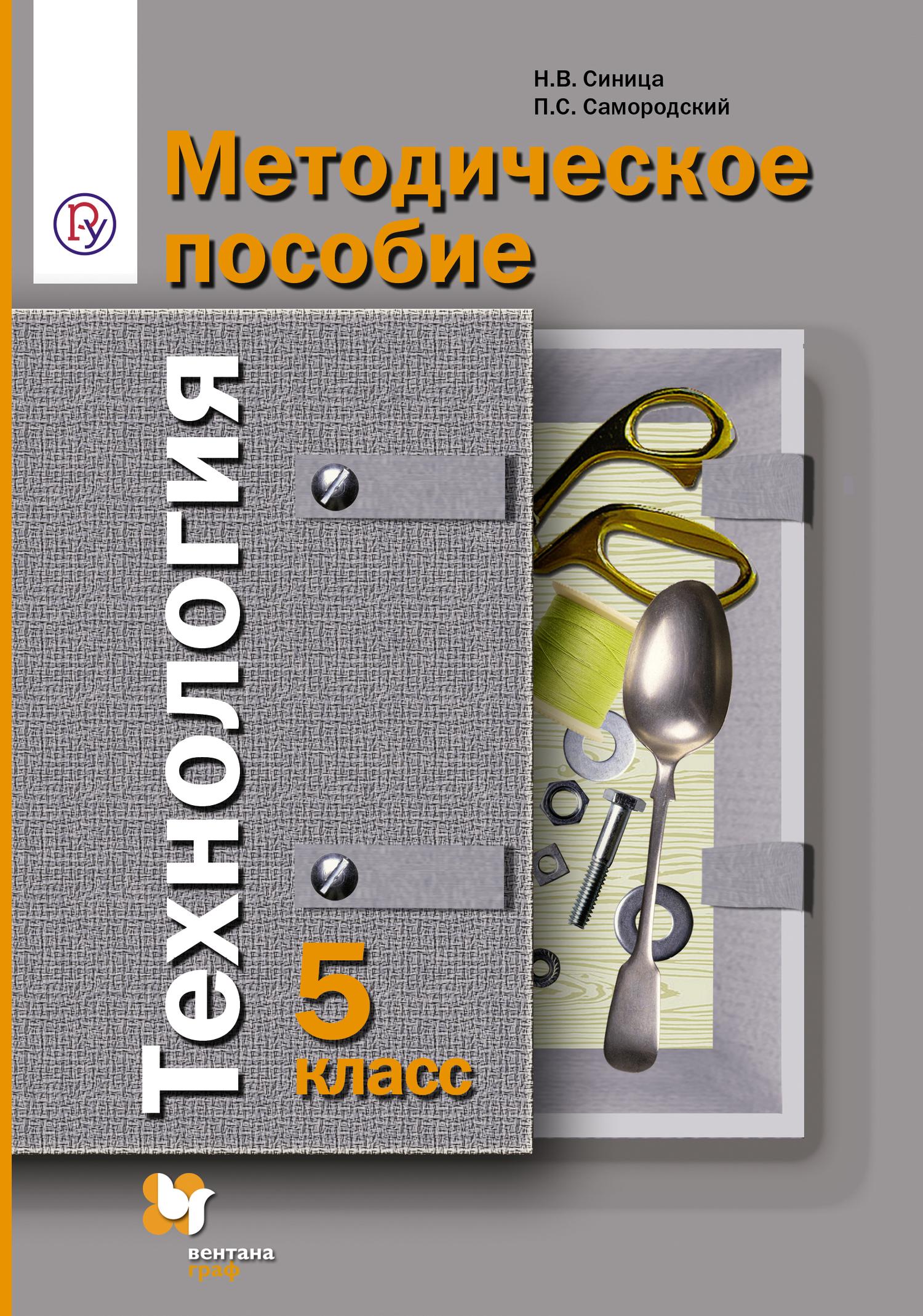 Н. В. Синица Технология. 5 класс. Методическое пособие учебники вентана граф технология 2 кл методическое пособие издание 2