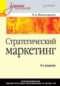 Р. А. Фатхутдинов - Стратегический маркетинг. Учебник для вузов