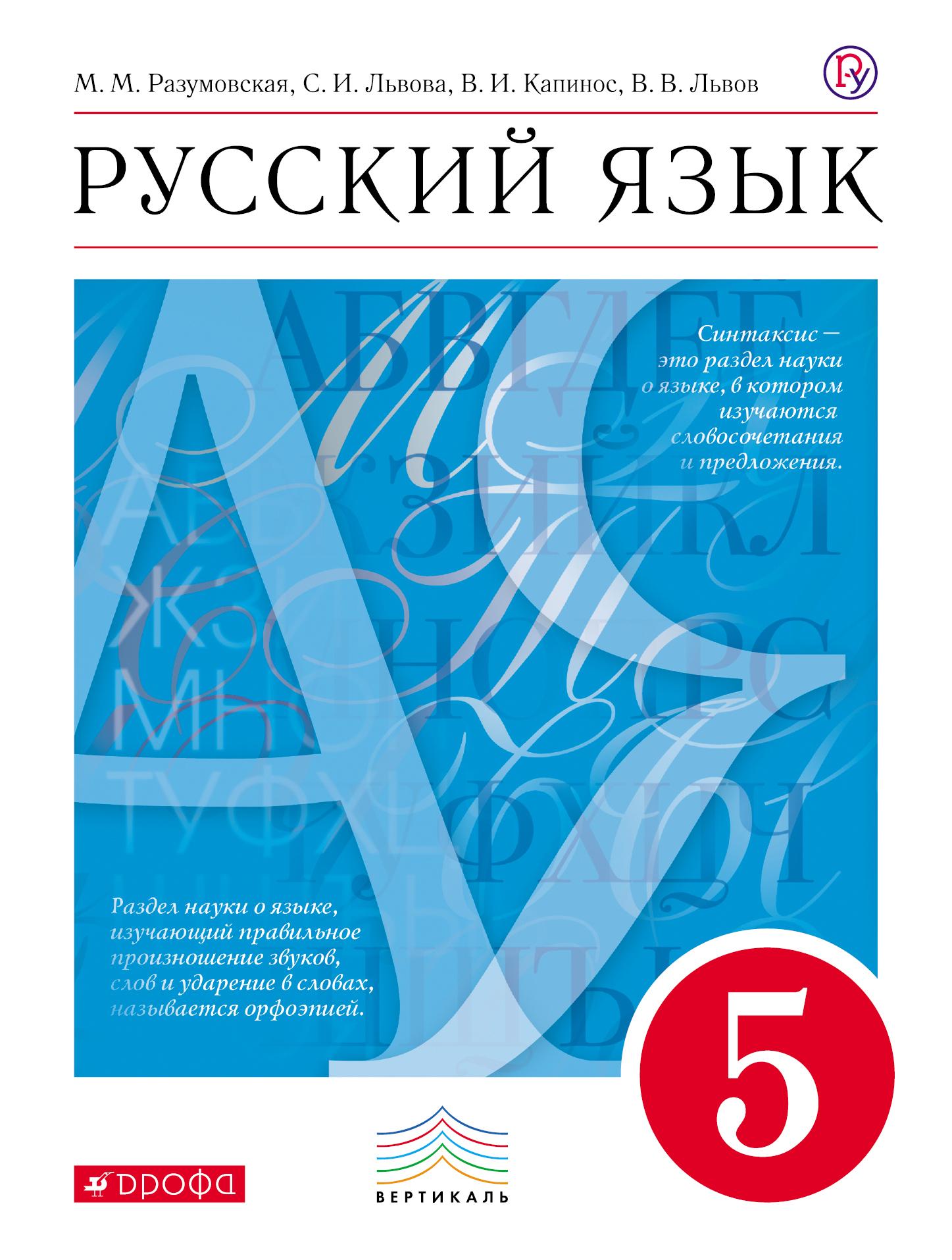 Гдз по русский язык 9 класс разумовская 2019 фгос
