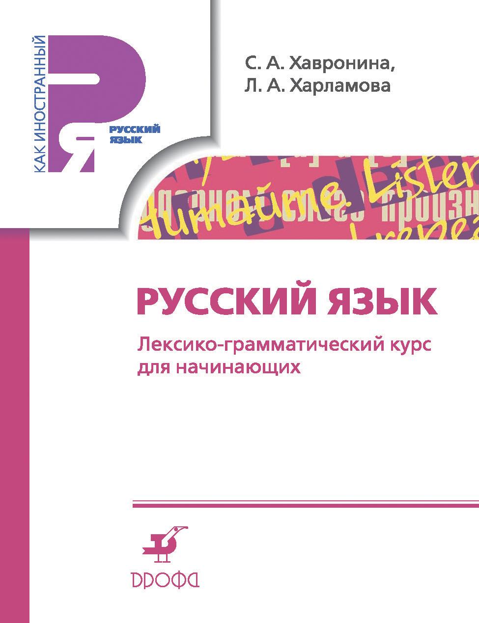 С. А. Хавронина Русский язык. Лексико-грамматический курс для начинающих