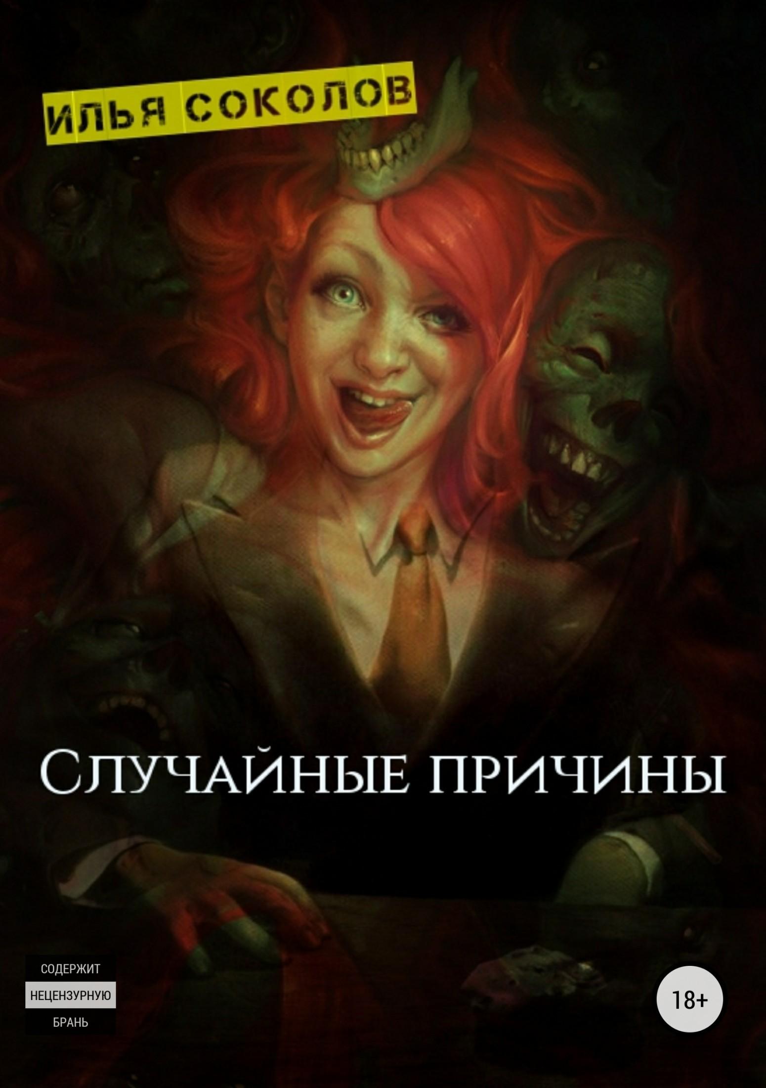 Илья Соколов - Случайные причины