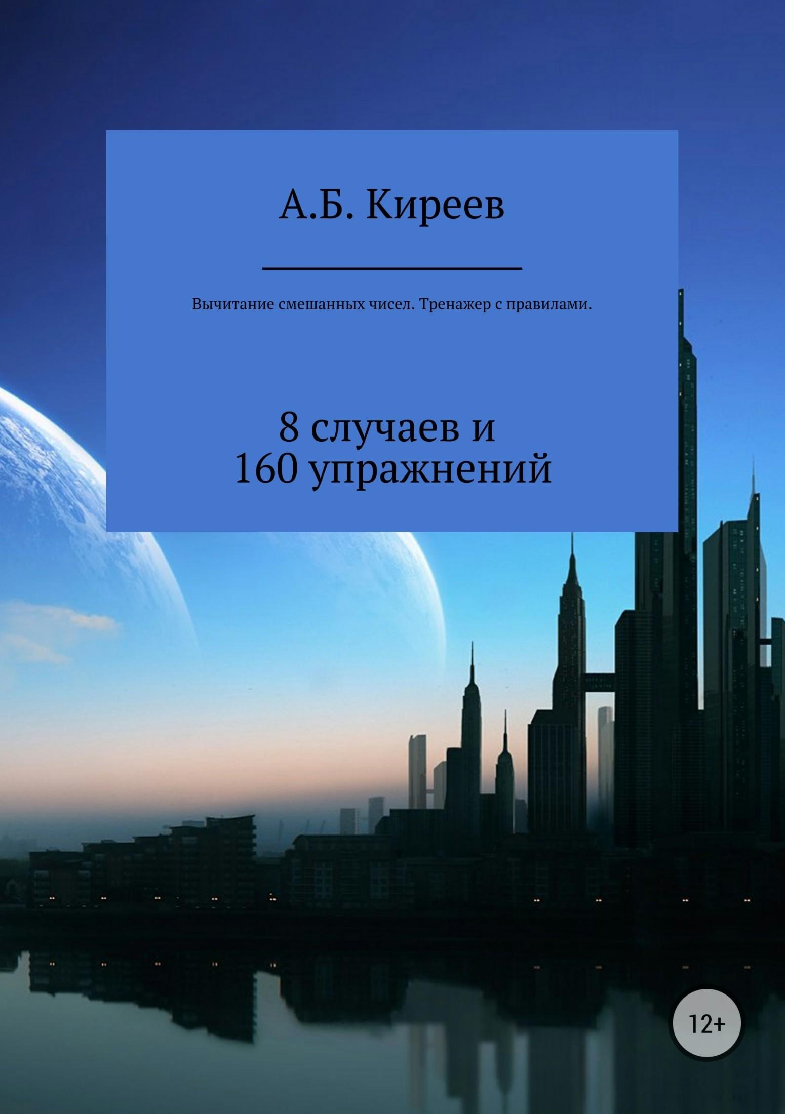 Азамат Киреев - Вычитание смешанных чисел. Тренажер с правилами.