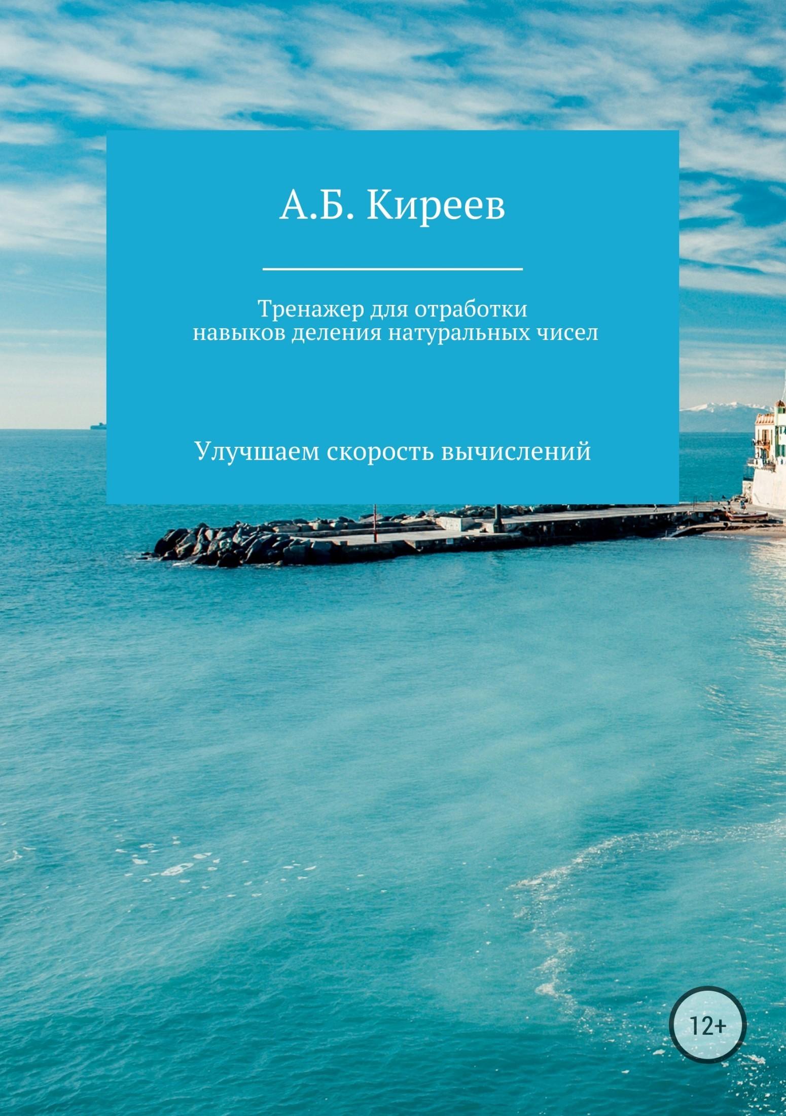 Азамат Киреев - Тренажер для отработки навыков деления натуральных чисел