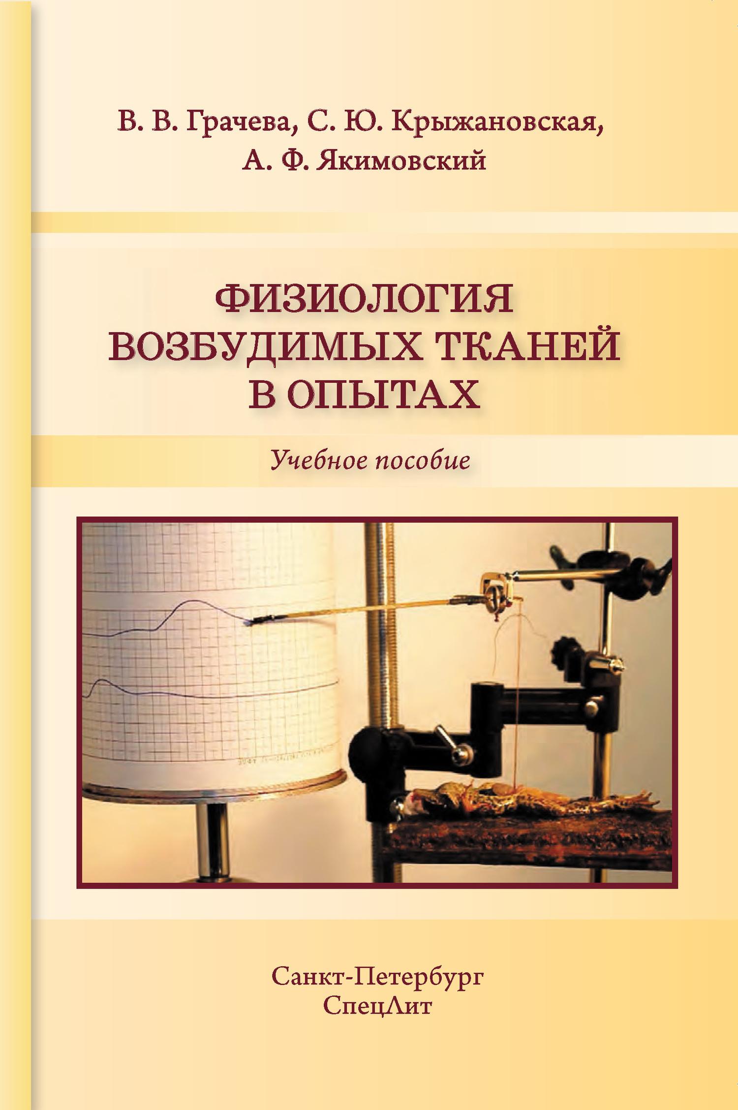 Андрей Якимовский, Вера Грачева - Физиология возбудимых тканей в опытах