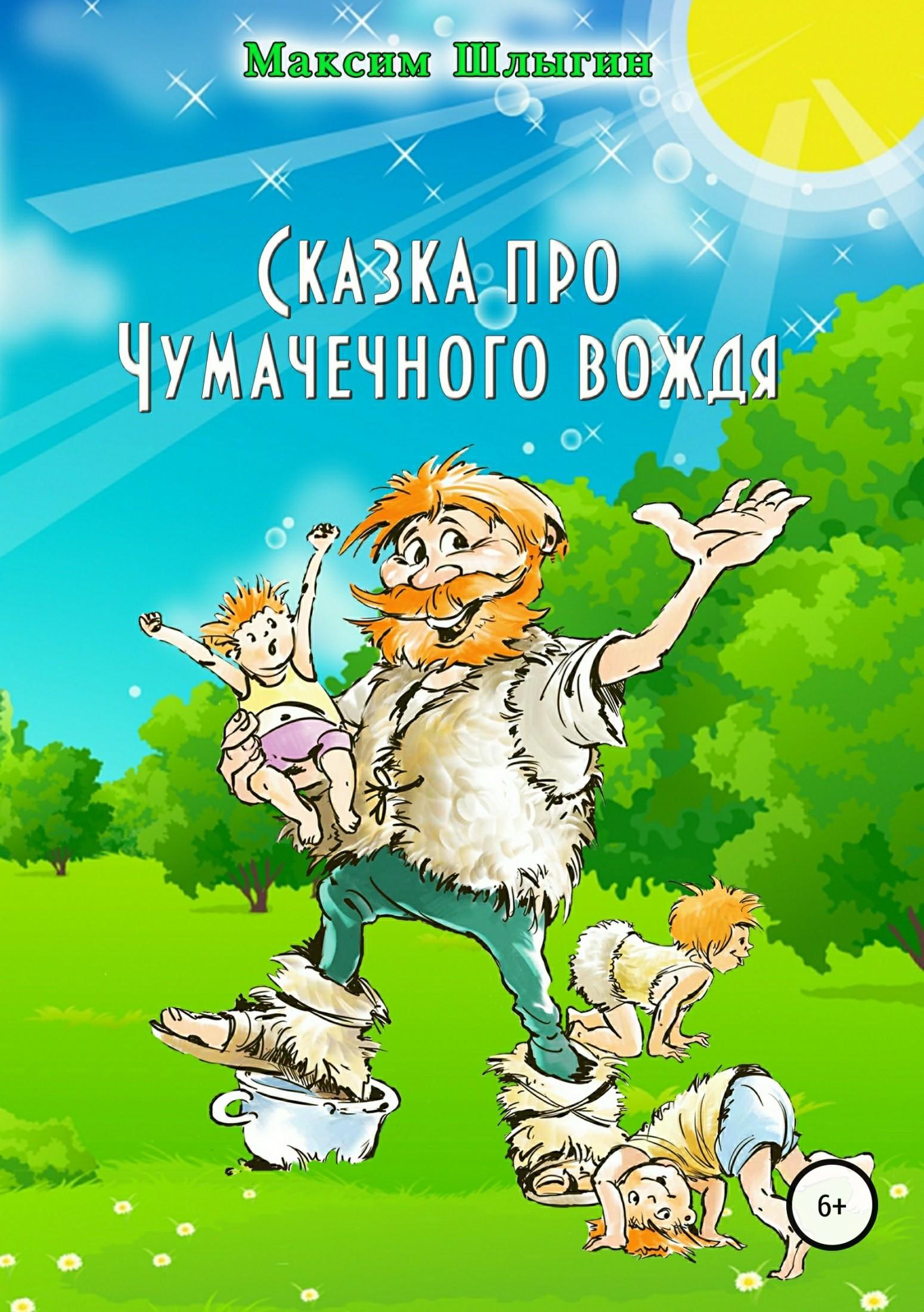 Максим Шлыгин, Артемий Волынский - Сказка про Чумачечного вождя