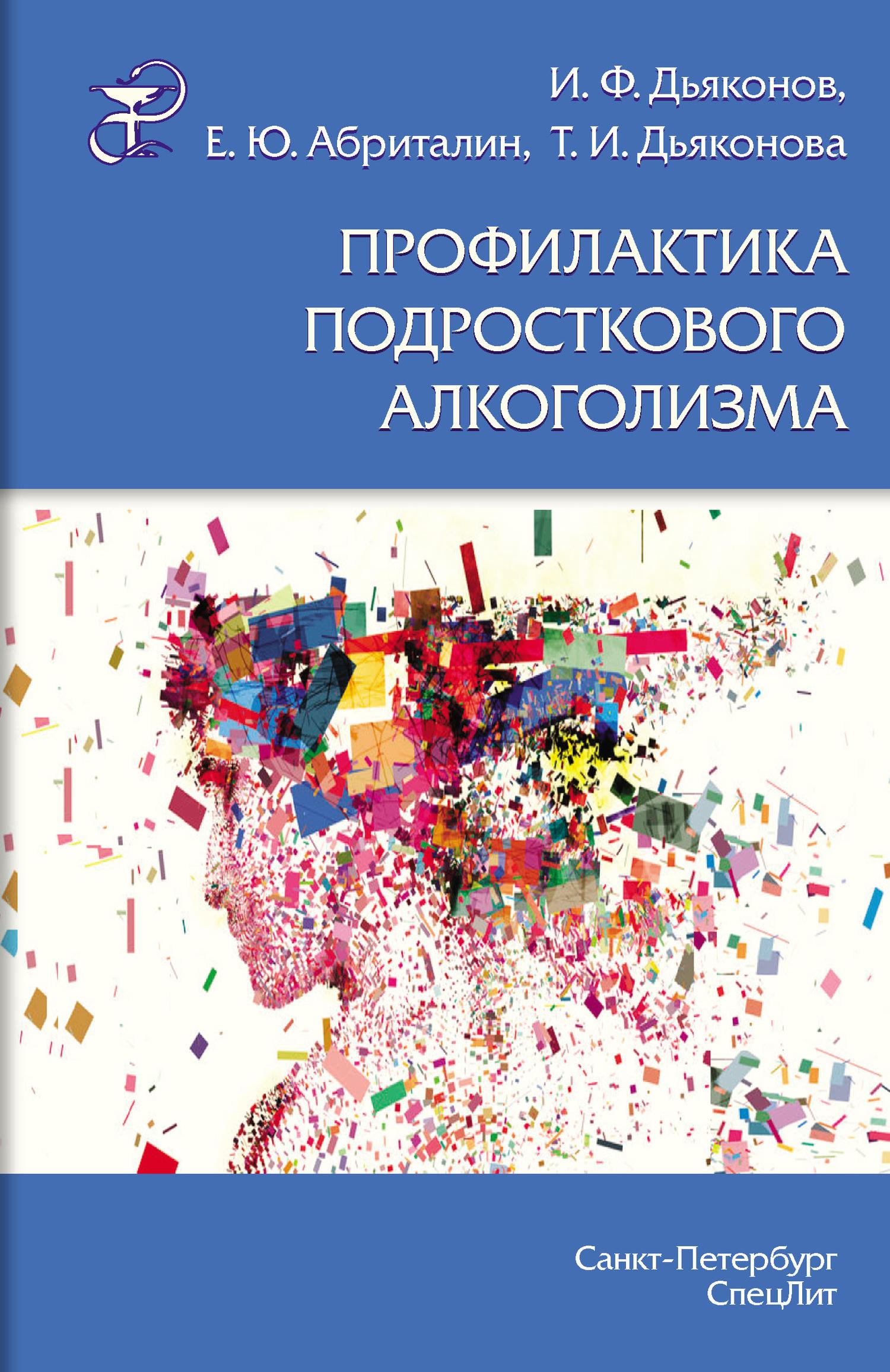 Е. Абриталин, Татьяна Дьяконова - Профилактика подросткового алкоголизма