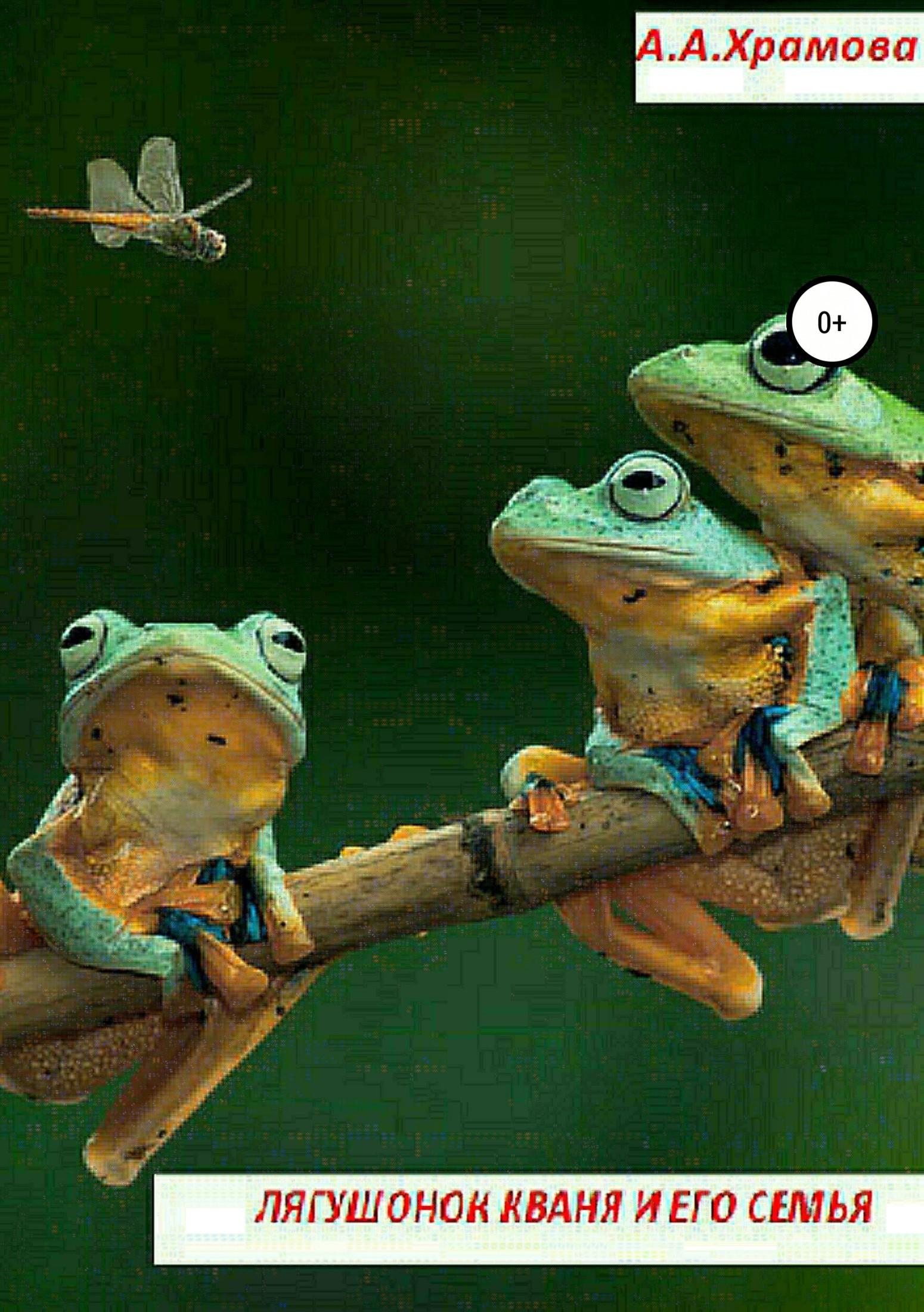 Алина Алексеевна Храмова Лягушонок Кваня и его семья георгиев с маленький зеленый лягушонок