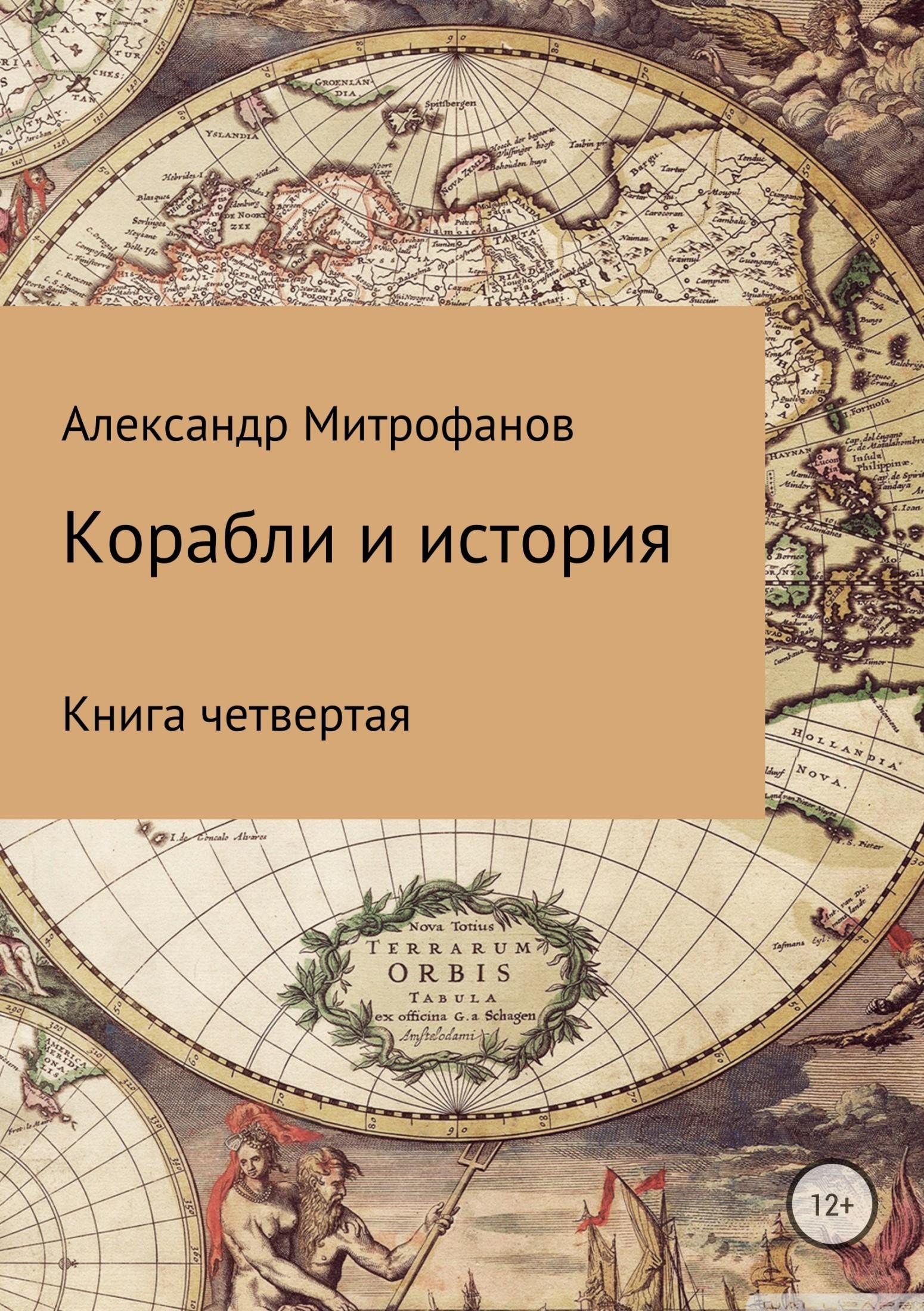 Александр Федорович Митрофанов Корабли и история. Книга четвертая