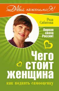 Роза Сябитова - Чего стоит женщина, или Как поднять самооценку