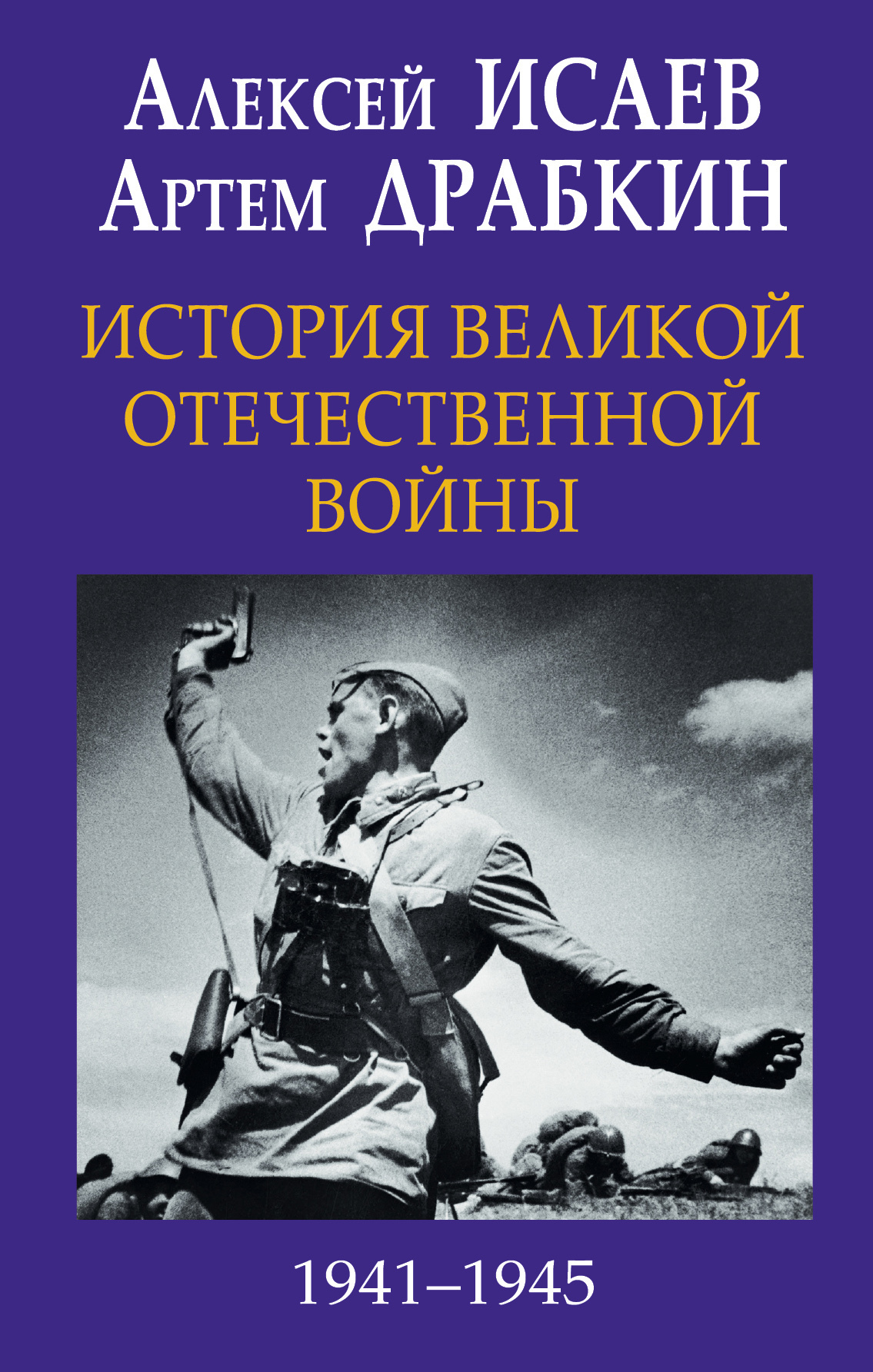Артем Драбкин, Алексей Исаев - История Великой Отечественной войны 1941-1945 гг. водном томе
