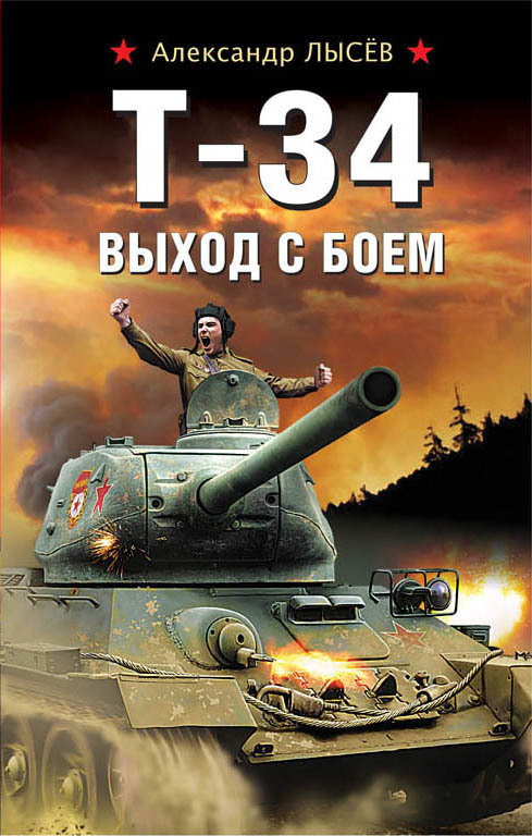 Александр Лысёв - Т-34. Выход с боем
