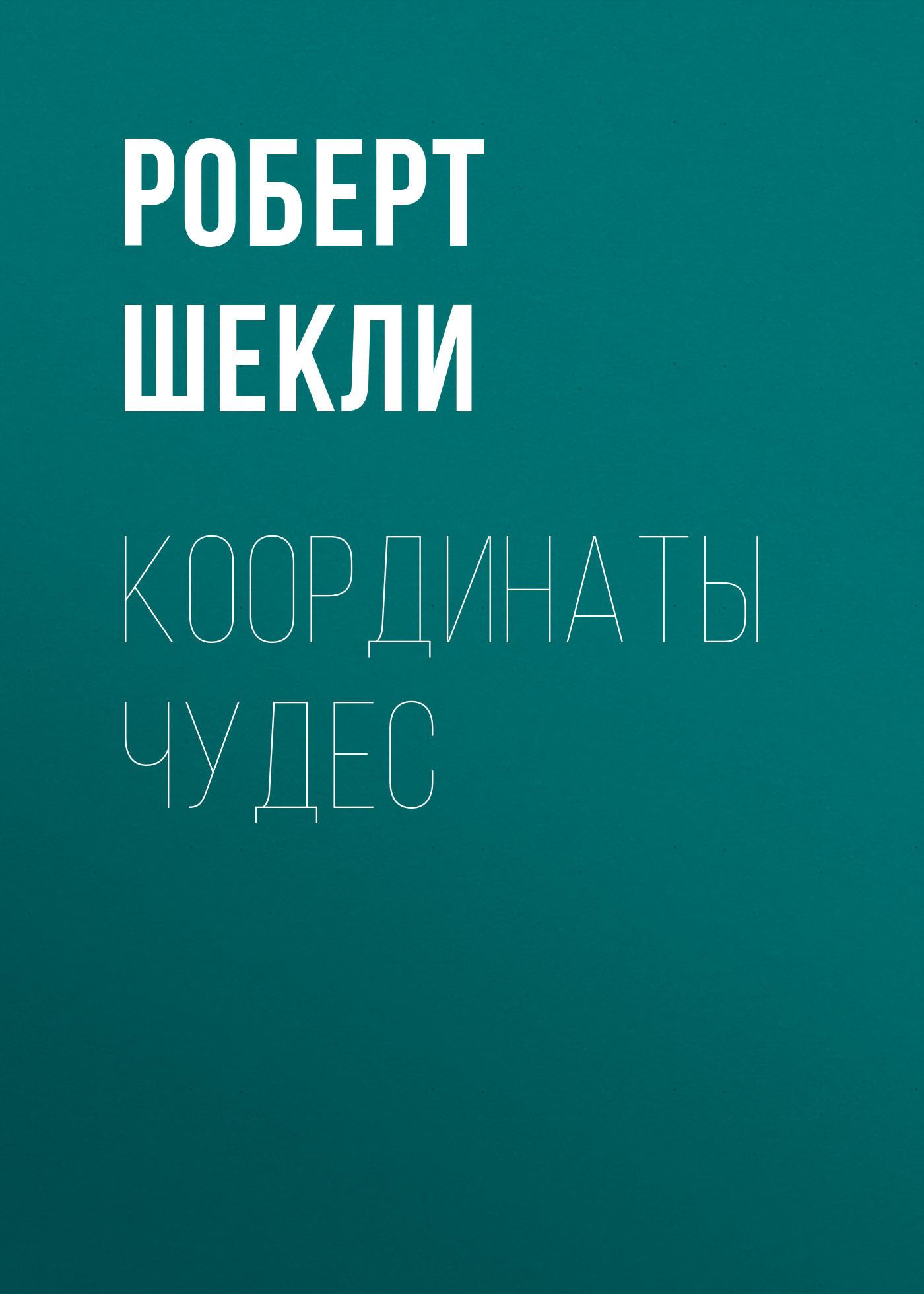 Роберт Шекли - Координаты чудес