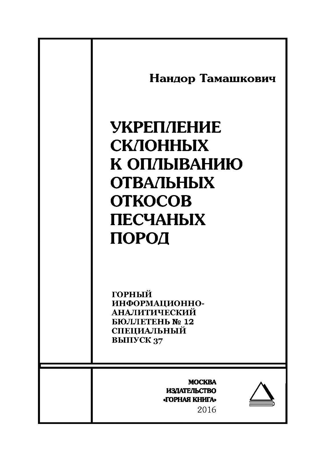 Нандор Тамашкович Укрепление склонных к оплыванию отвальных откосов песчаных пород