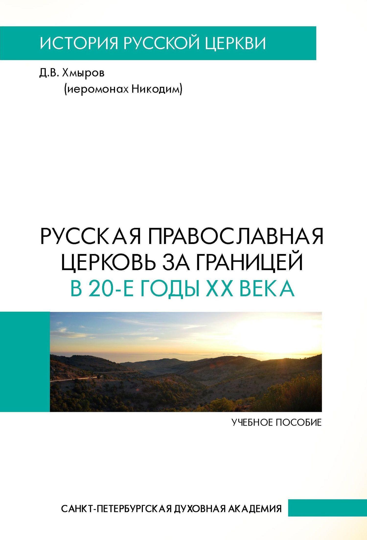 Денис Хмыров - Русская Православная Церковь за границей в 20-е годы XX века