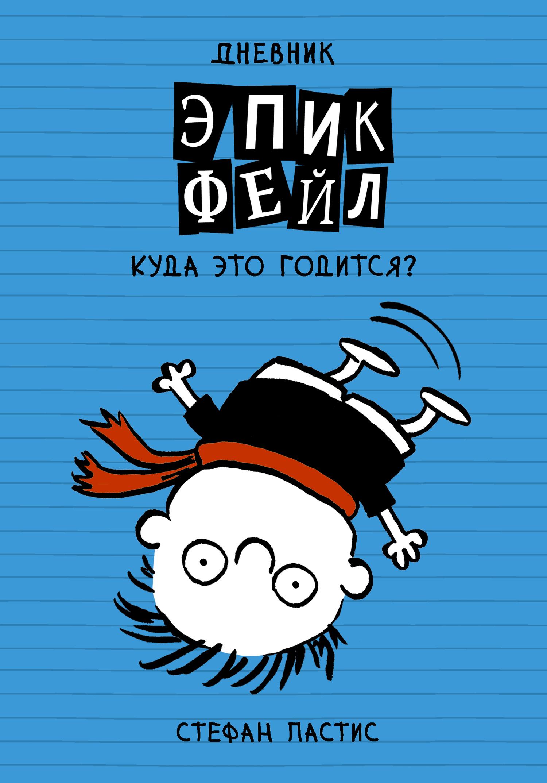 Стефан Пастис - Дневник «Эпик Фейл». Куда это годится?!