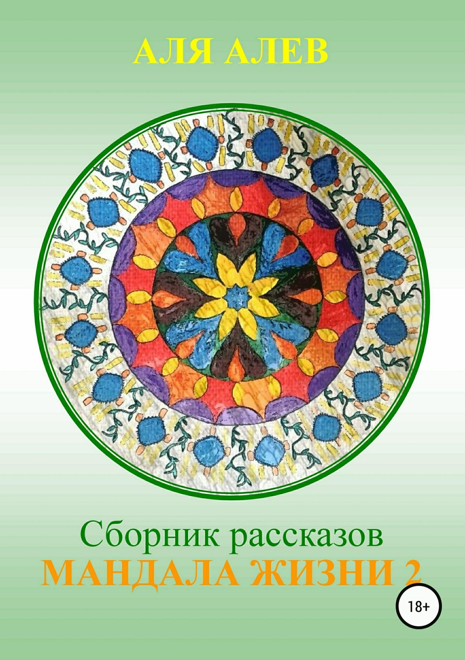 Аля Алев - Мандала жизни 2. Сборник рассказов
