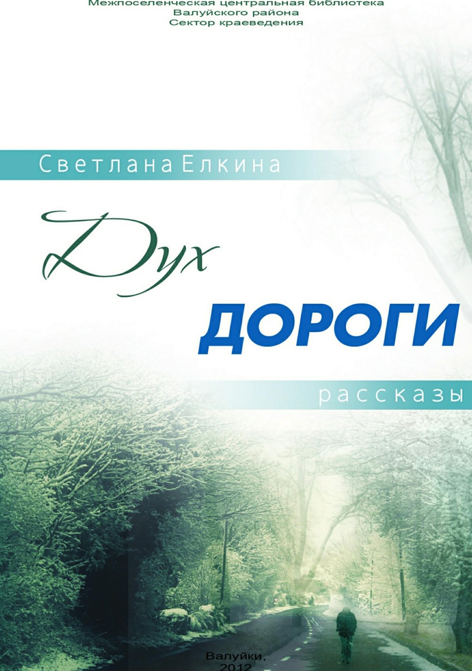 Светлана Елкина - Дух дороги. Сборник рассказов