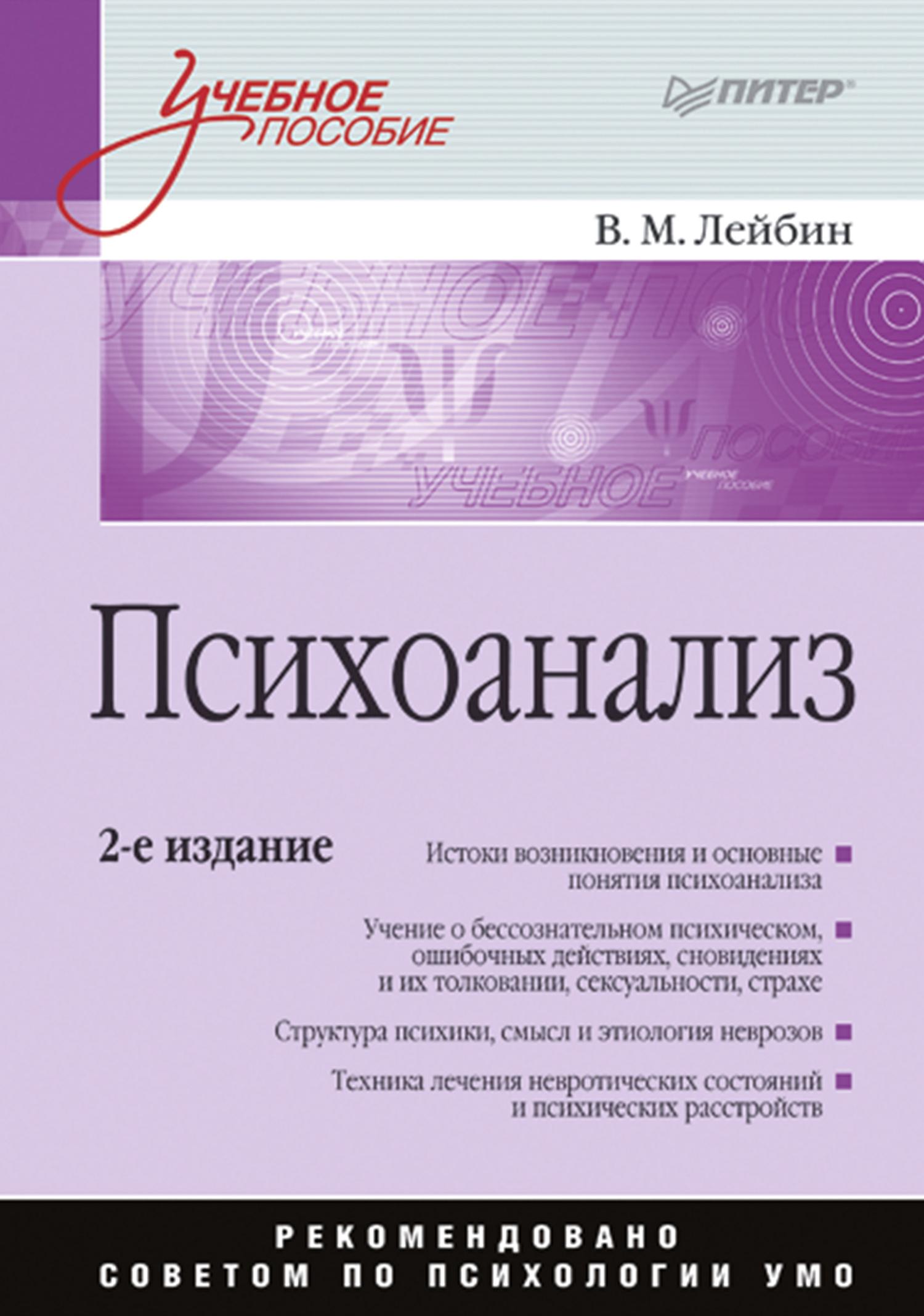 Обложка книги Психоанализ. Учебное пособие, автор Валерий Лейбин