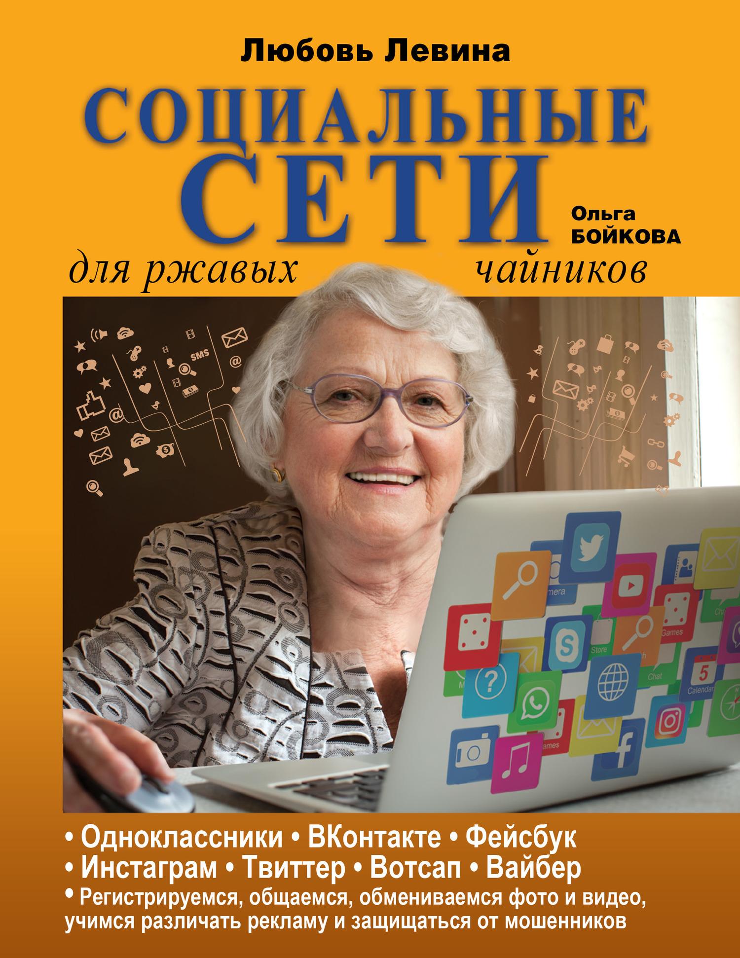 Любовь Левина Социальные сети для ржавых чайников ISBN: 978-5-17-105586-8