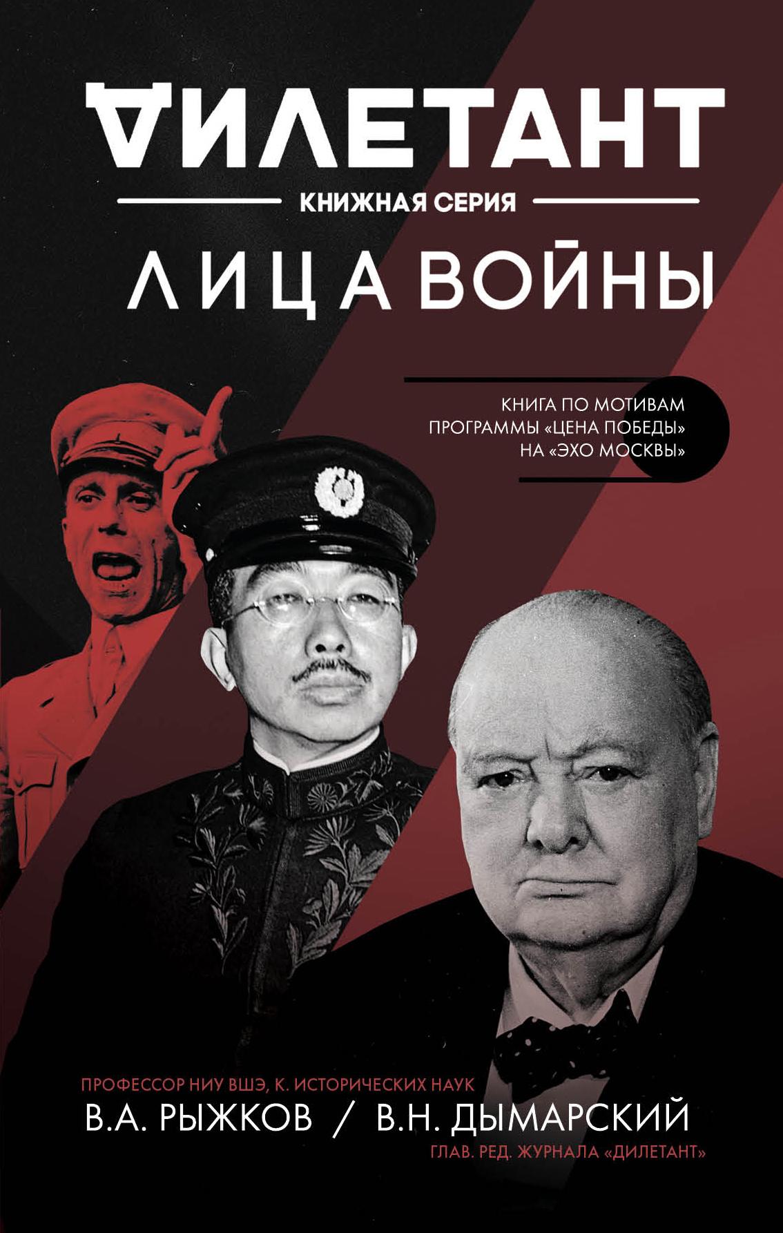 Владимир Рыжков, Виталий Дымарский - Лица войны