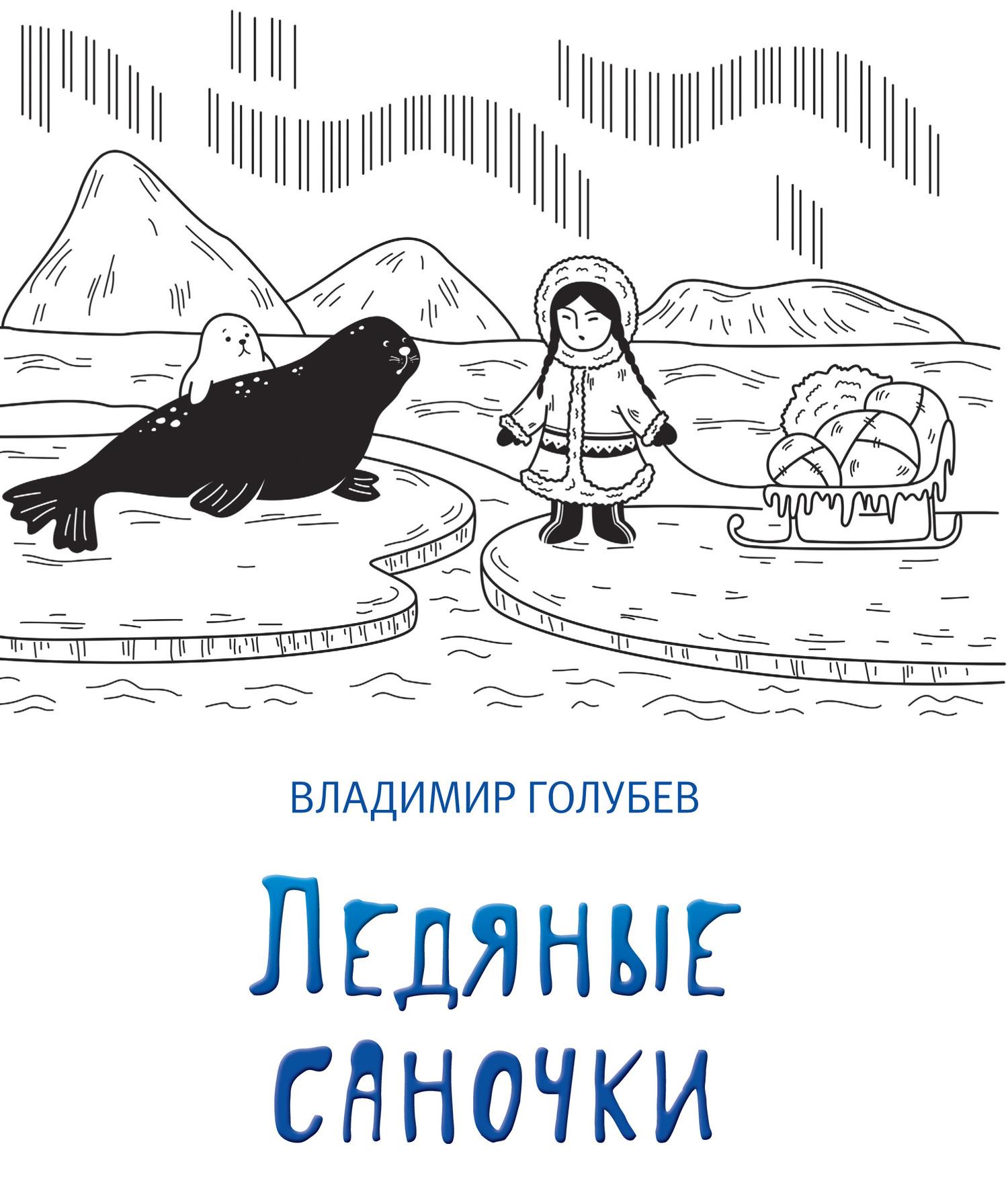 Ледяные саночки (сборник)