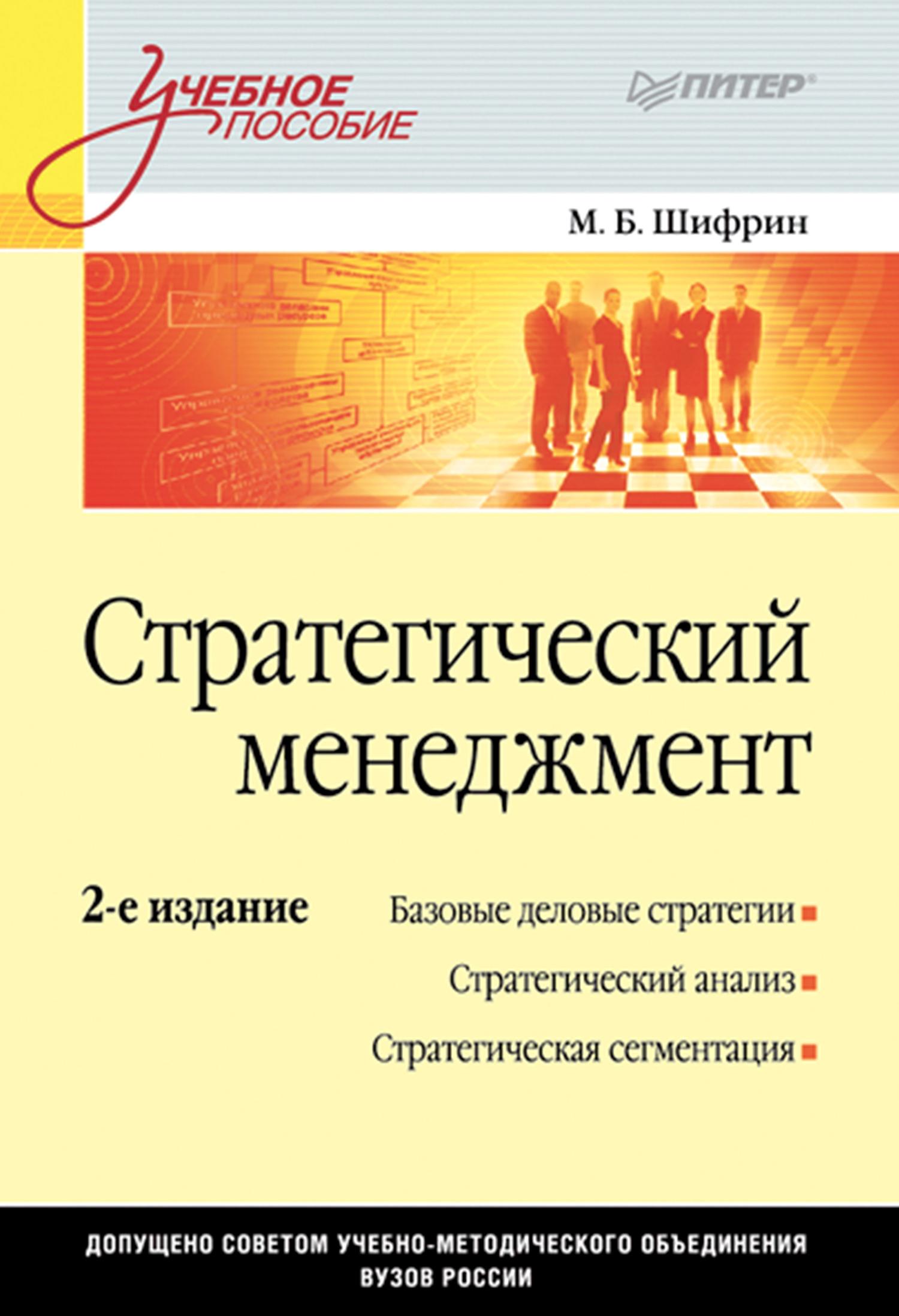 Марк Борисович Шифрин Стратегический менеджмент. Учебное пособие