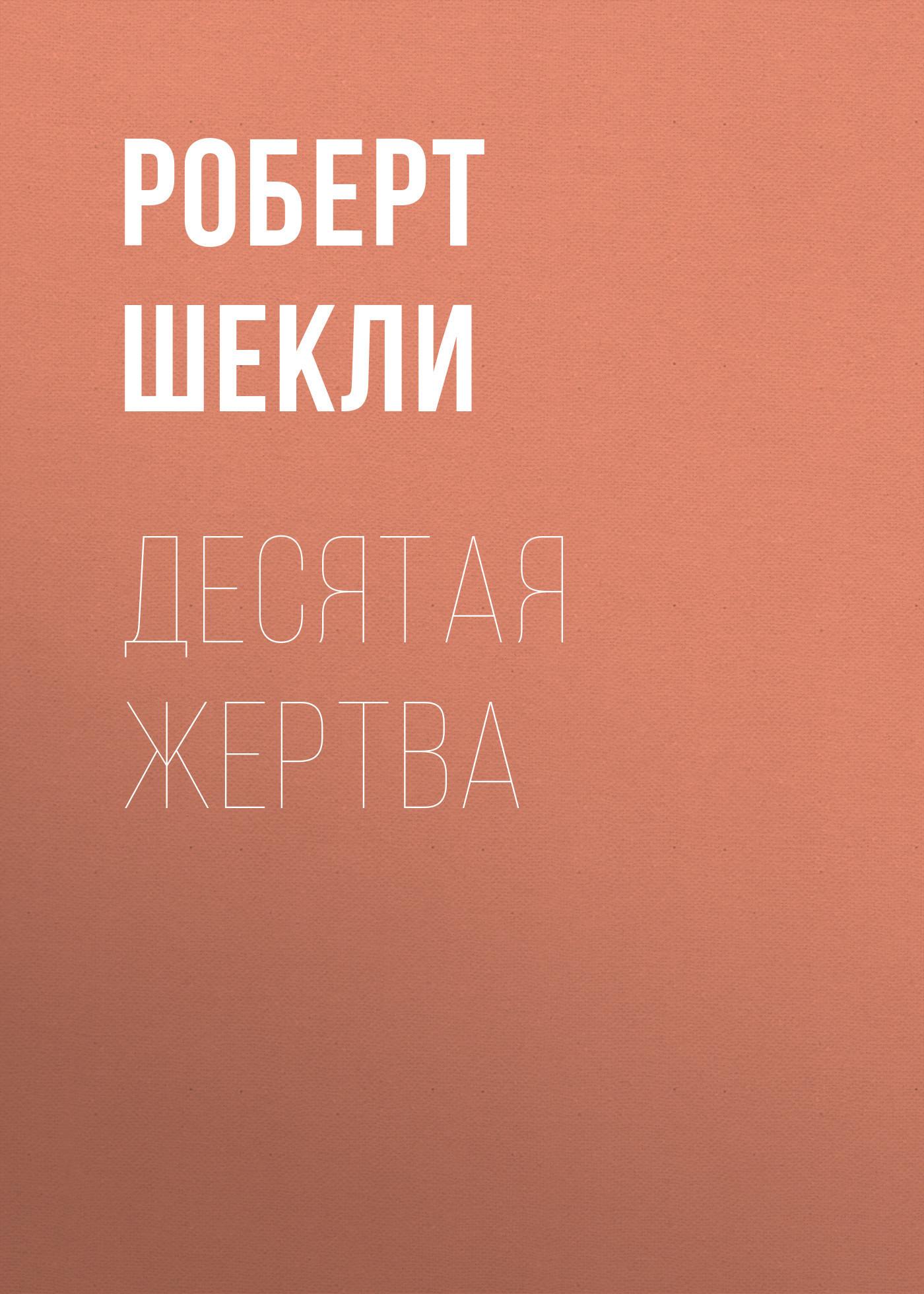 Роберт Шекли Десятая жертва