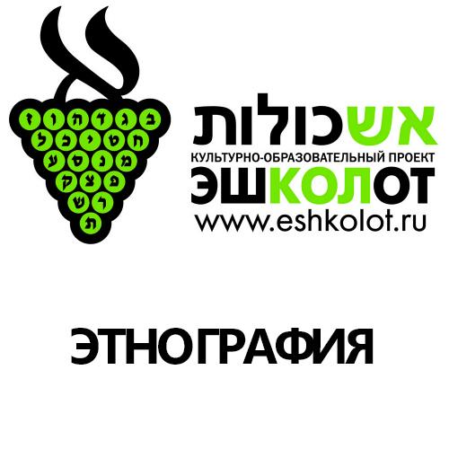 Народный иудаизм в СССР