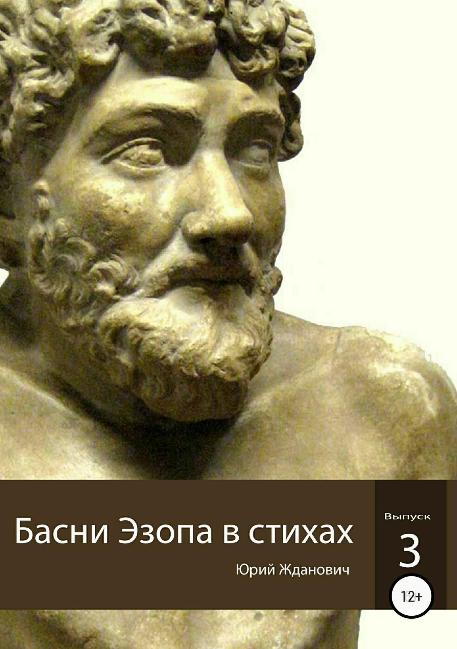 Юрий Михайлович Жданович Басни Эзопа в стихах. Выпуск 3 мастер класс басни с моралью