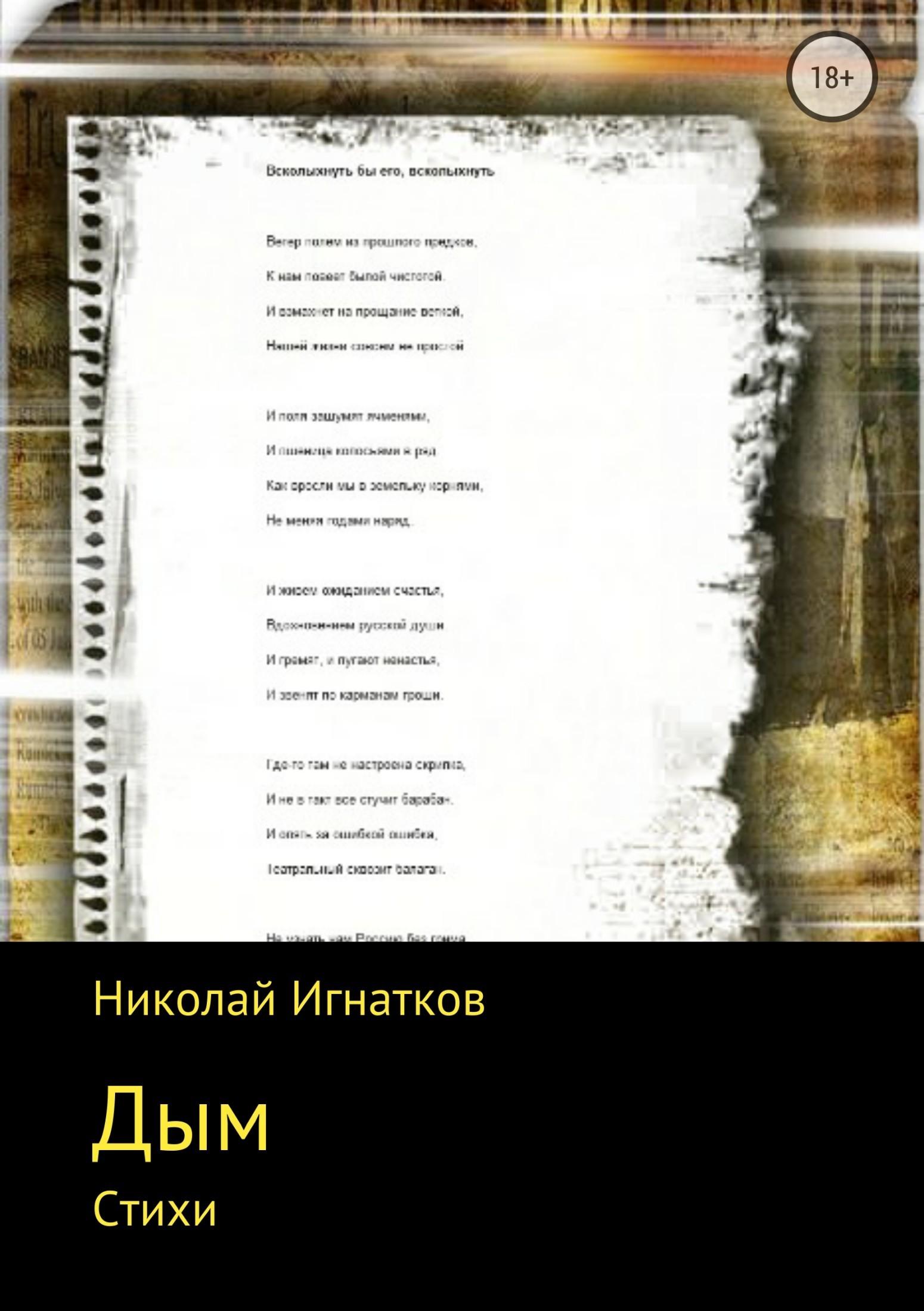 Дым. Книга стихотворений