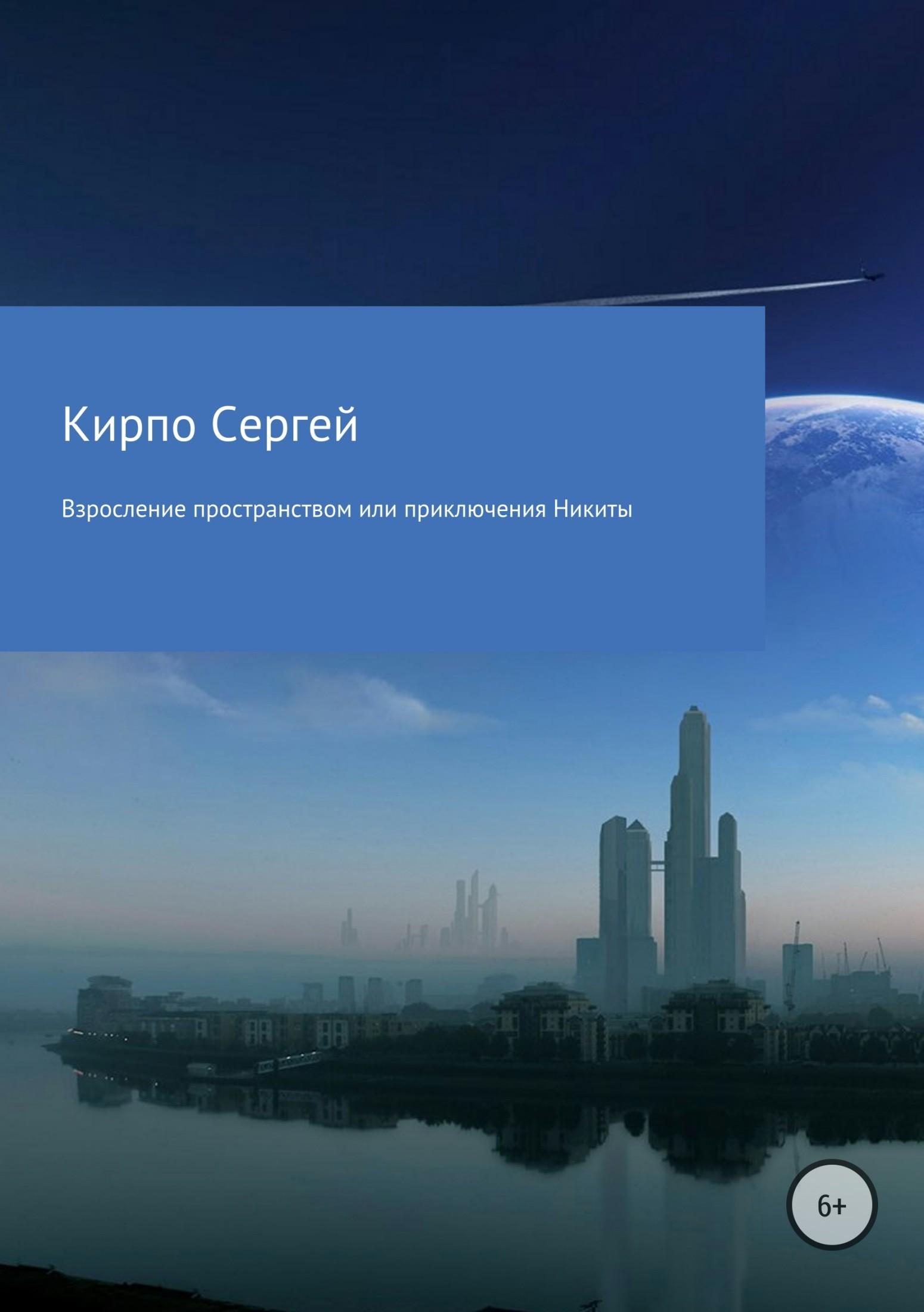 Сергей Кирпо - Взросление пространством или приключения Никиты