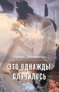 Ирина Сабенникова - Это однажды случилось (сборник)