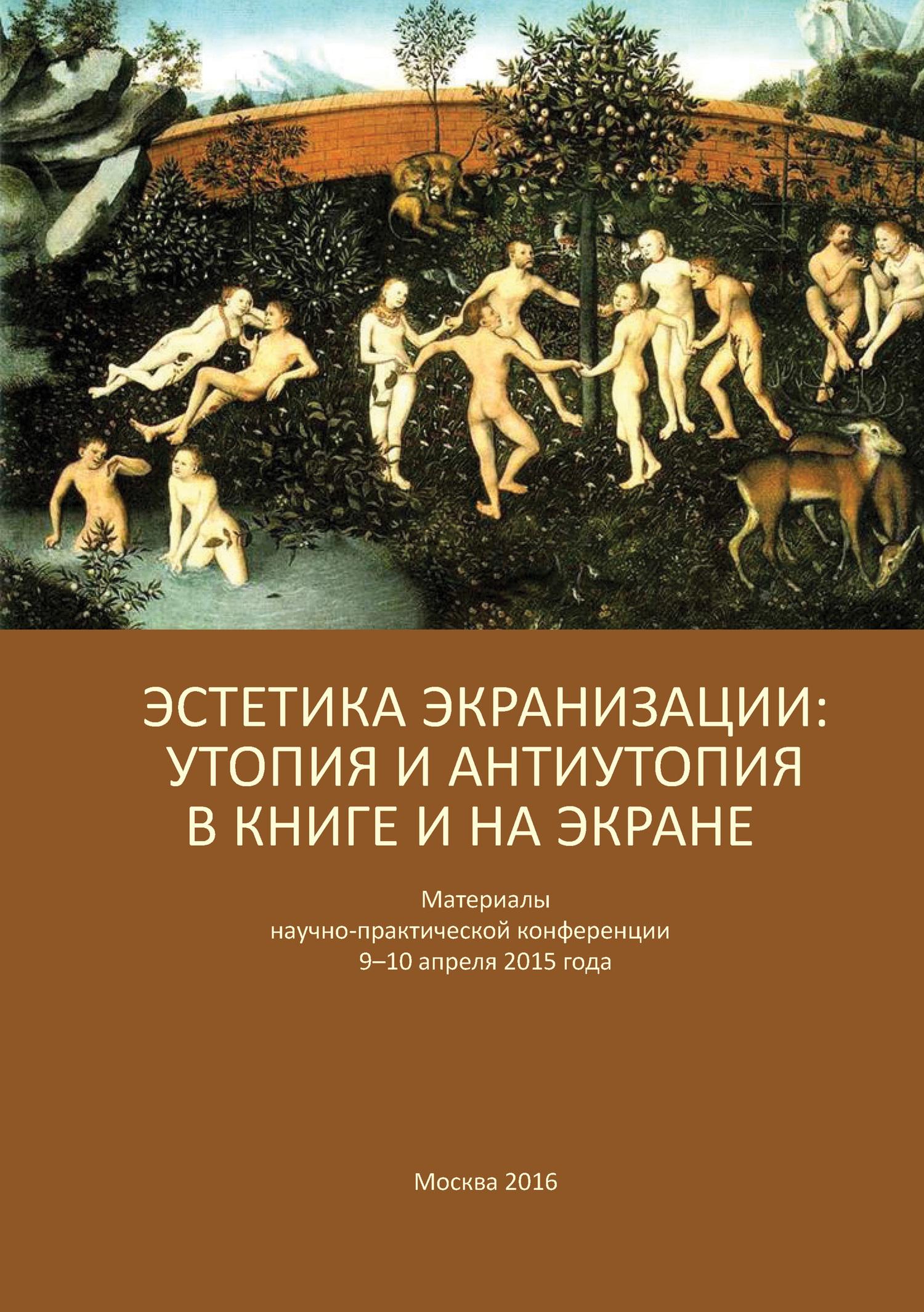 Эстетика экранизации: утопия и антиутопия в книге и на экране. Материалы научно-практической конференции 9–10 апреля 2015 года