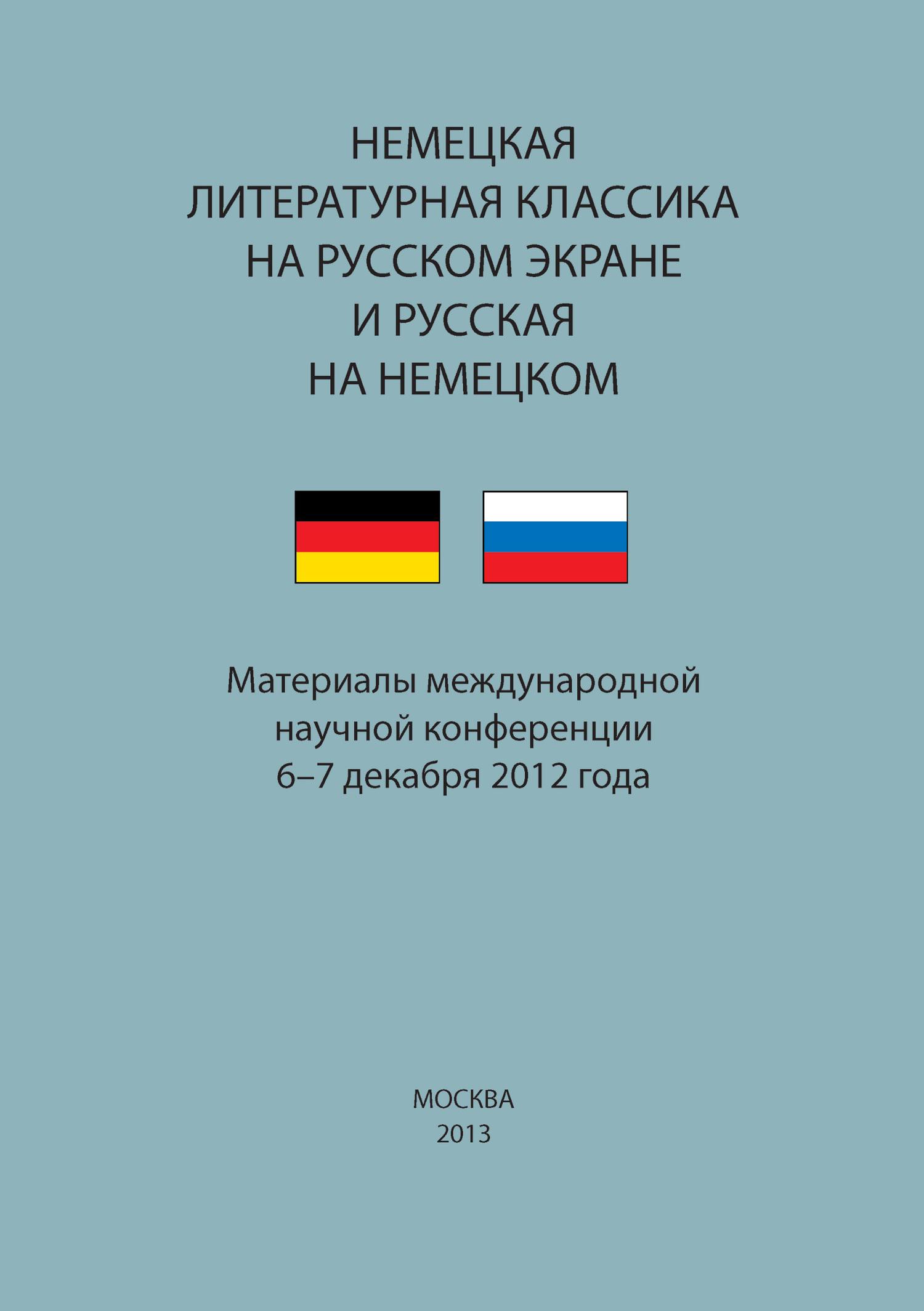 Немецкая литературная классика на русском экране и русская на немецком. Материалы научной конференции 6–7 декабря 2012 года