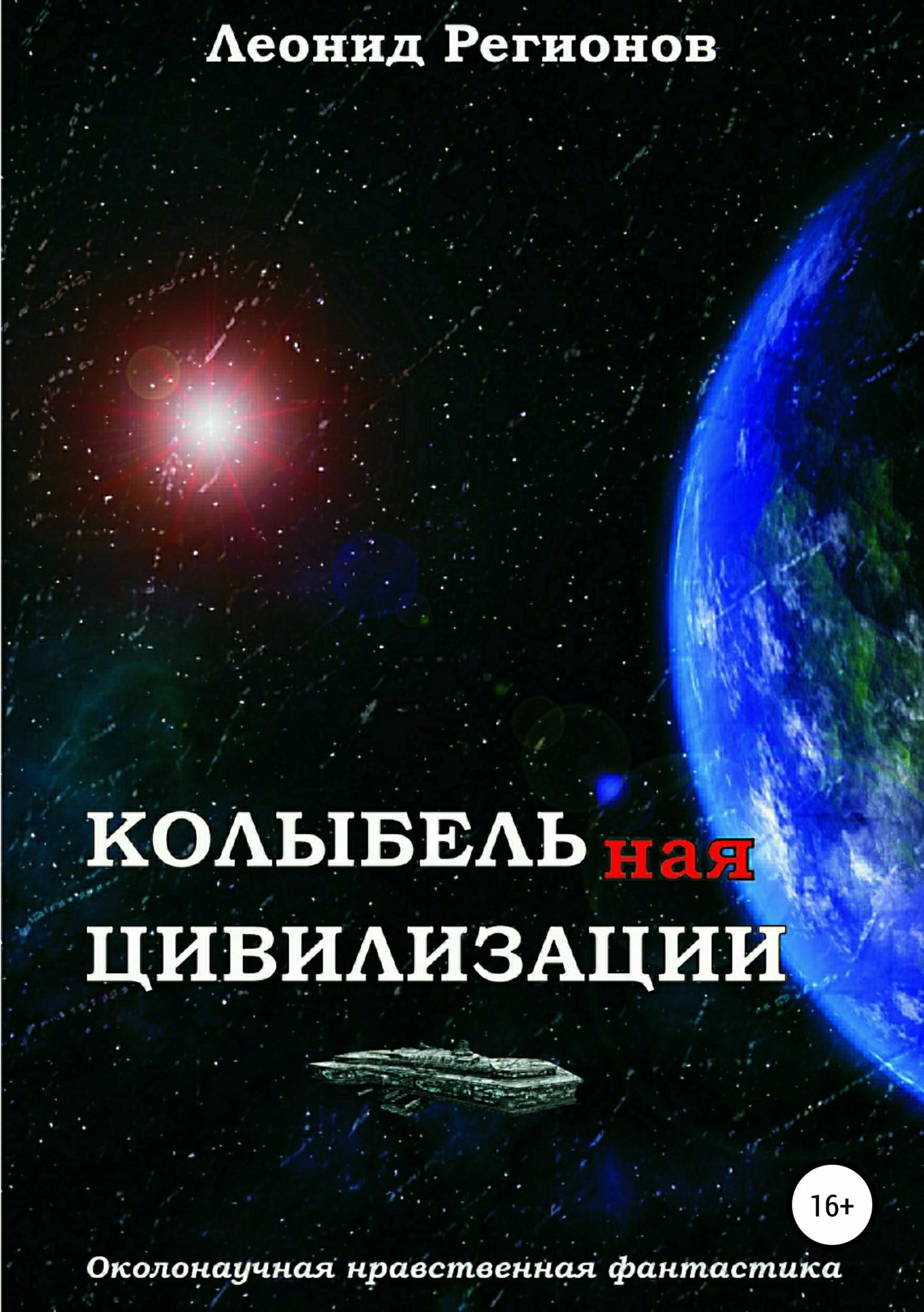 Леонид Регионов - Колыбельная цивилизации