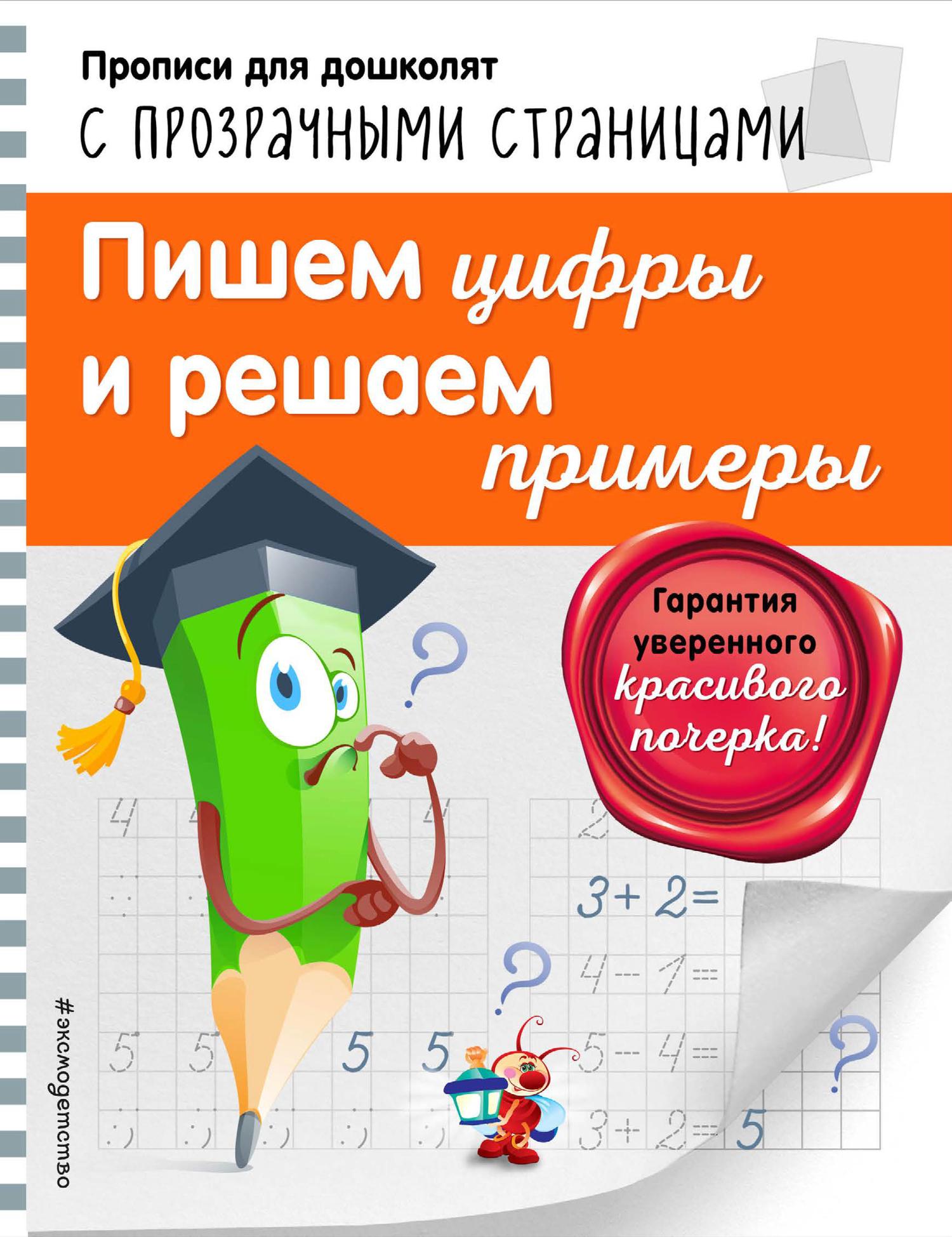 О. Н. Макеева Пишем цифры и решаем примеры макеева о учимся писать цифры и решать примеры 4 7 лет