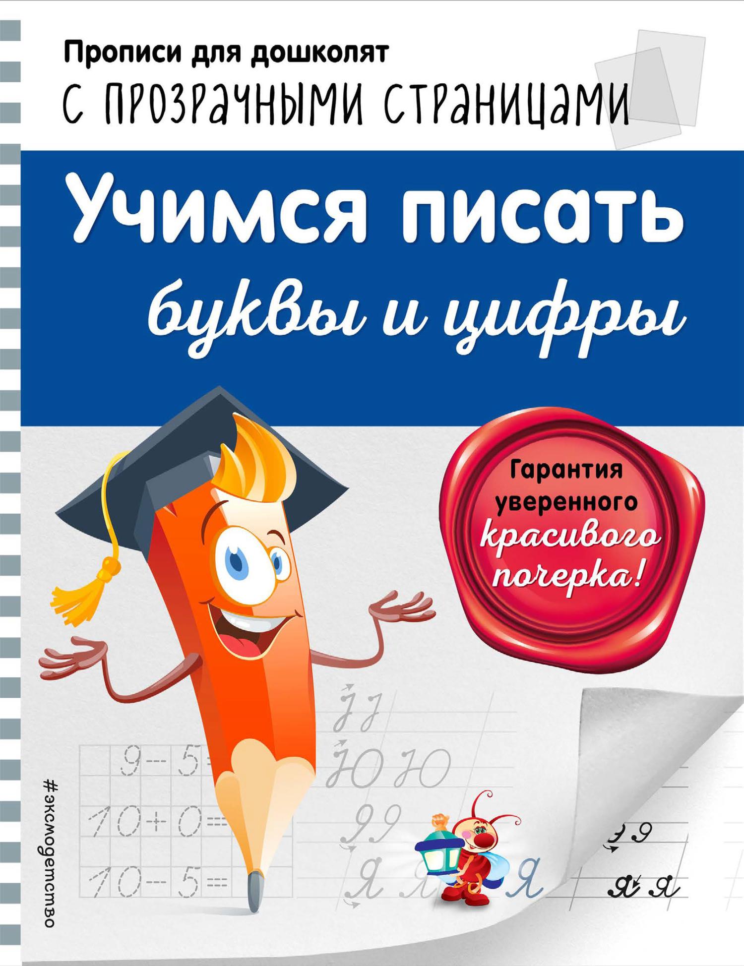 О. Н. Макеева Учимся писать буквы и цифры макеева о учимся писать цифры и решать примеры 4 7 лет